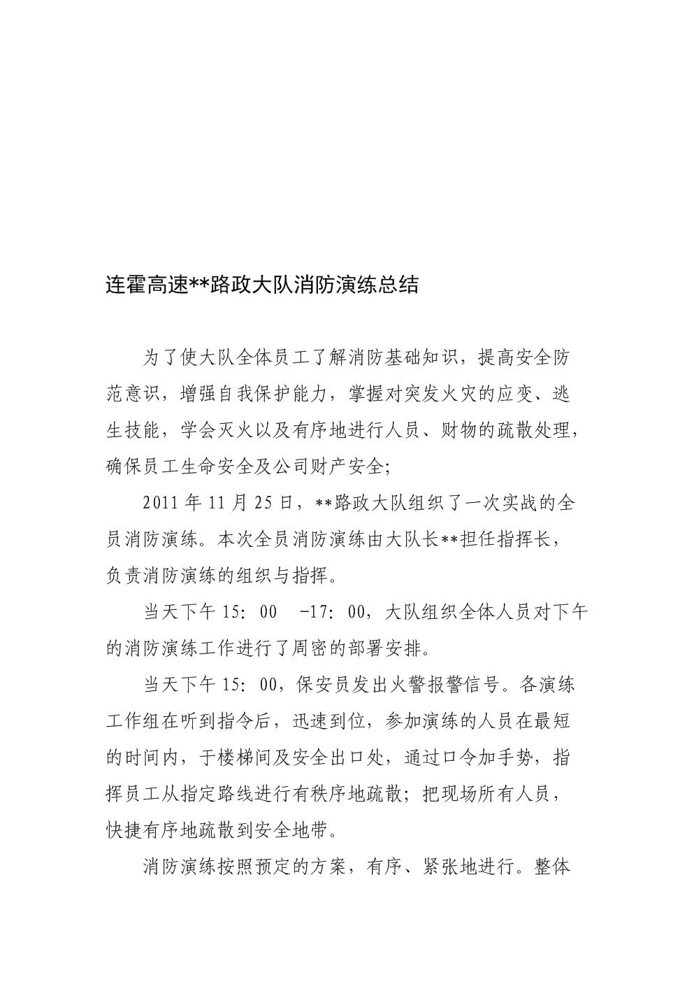 高速公路防火演练总结.doc