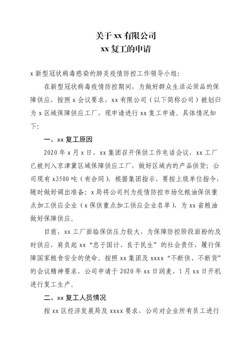 xxx有限公司疫情期间复工的申请模版.docx