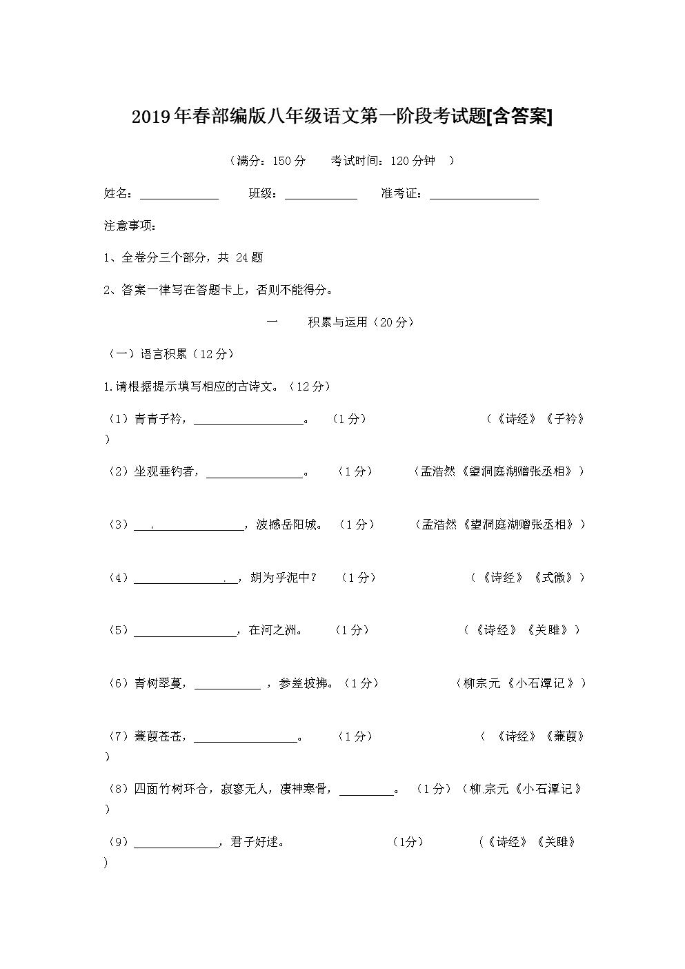 2019年春部编版八年级语文第一阶段考试题[含答案].docx