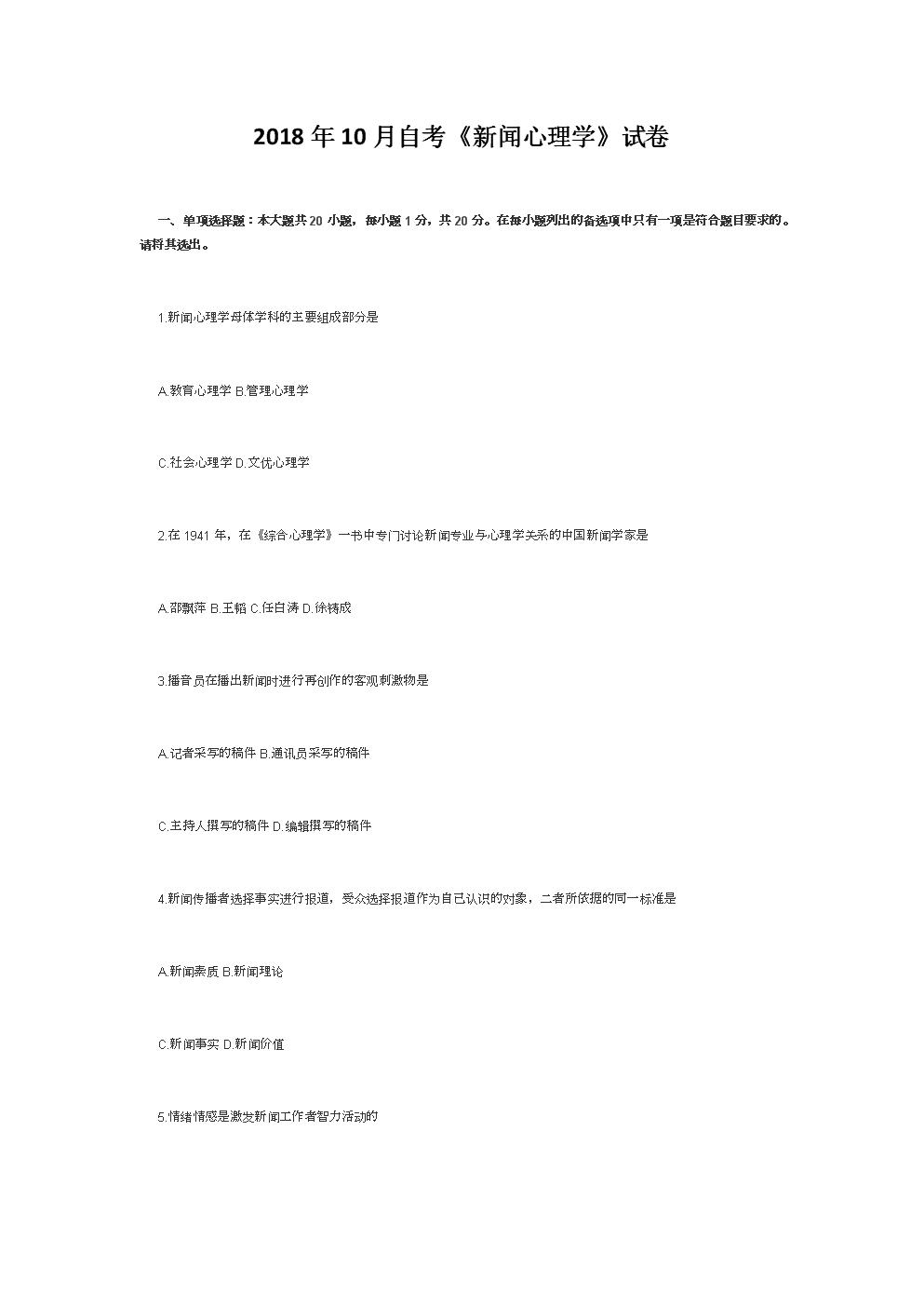 【自考真题】2018年10月自考《新闻心理学》试卷.doc