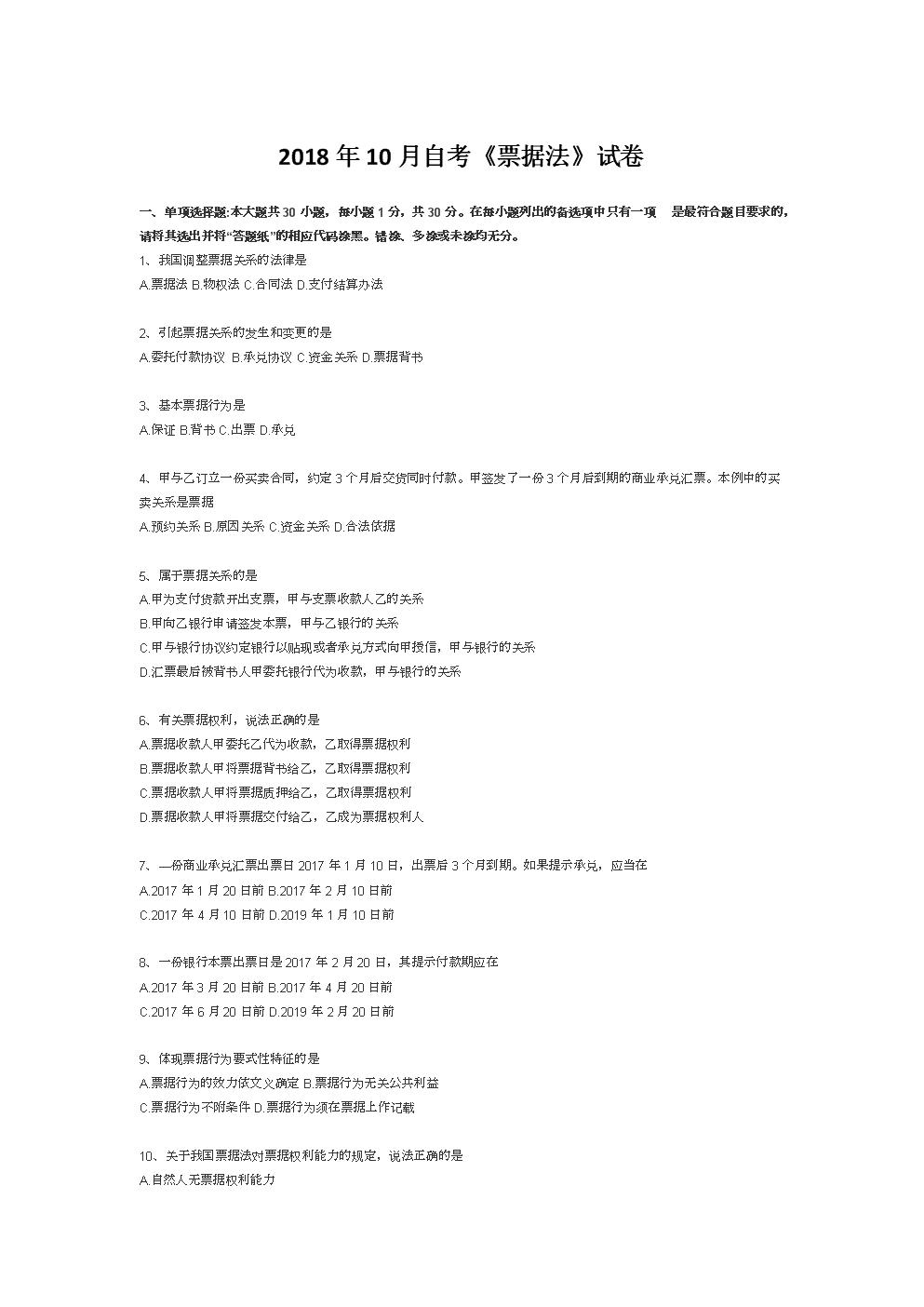 【自考真题】2018年10月自考《票据法》试卷.doc
