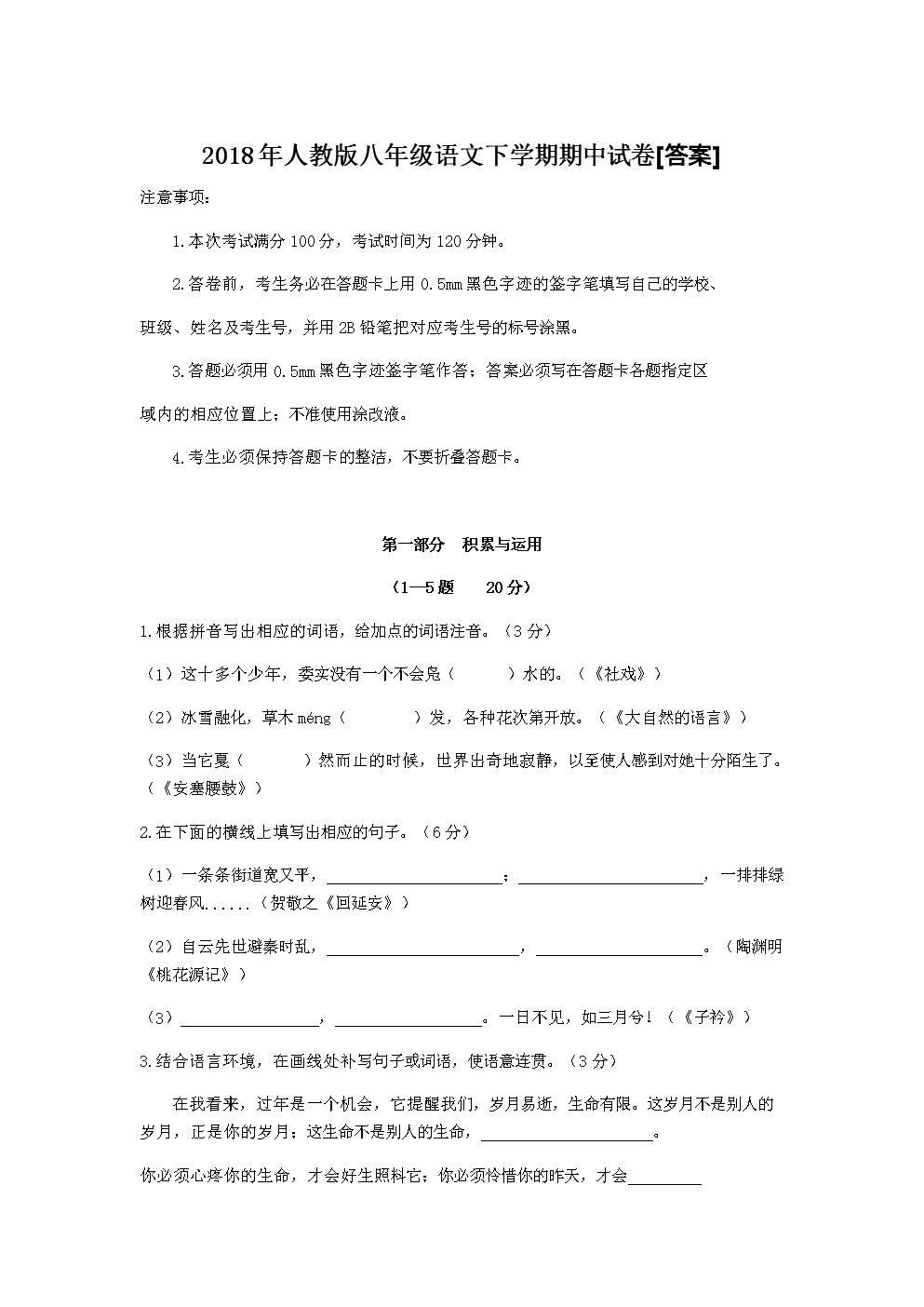 2018年人教版八年级语文下学期期中试卷[答案].docx