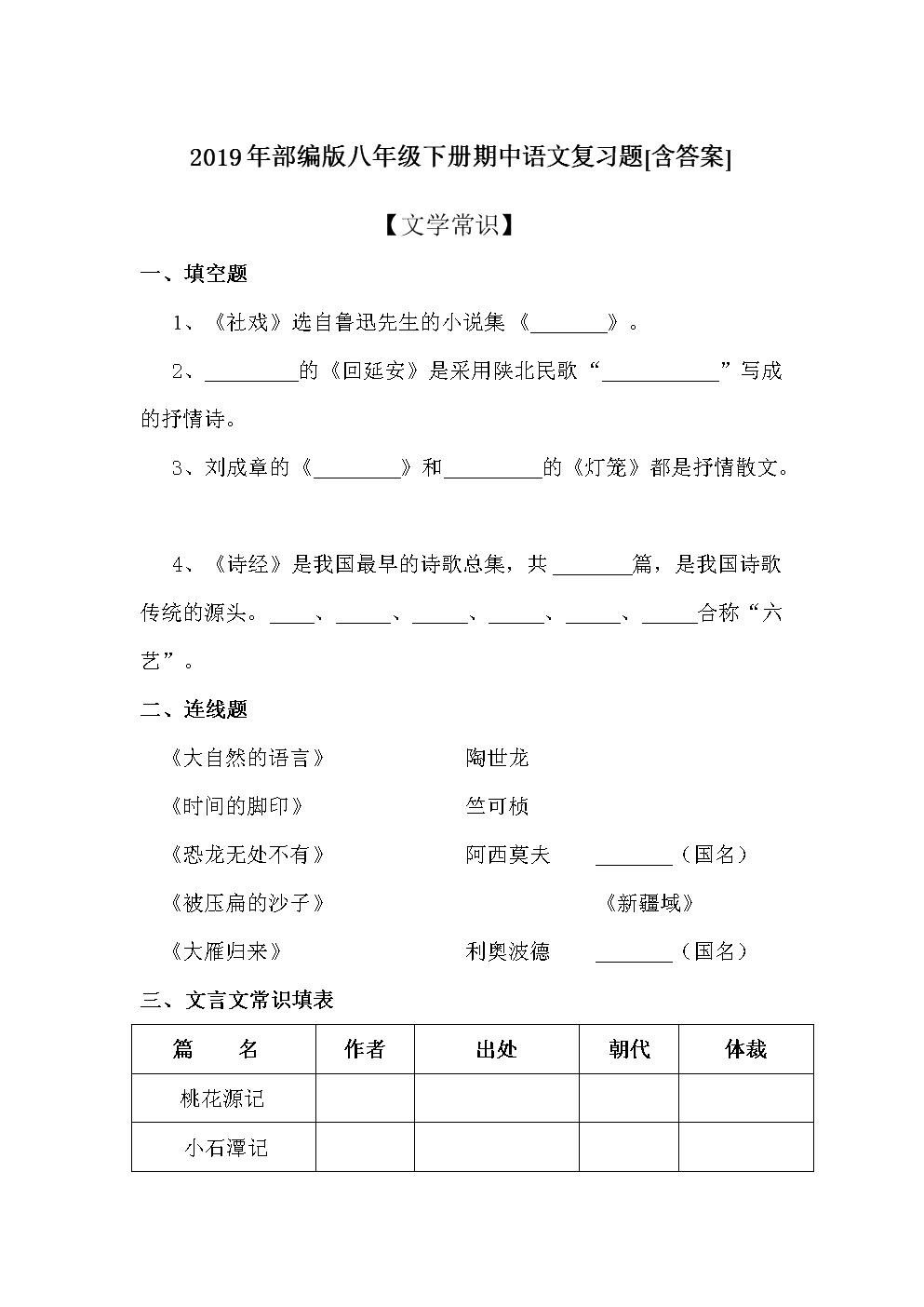 2019年部编版八年级下册期中语文复习题.doc