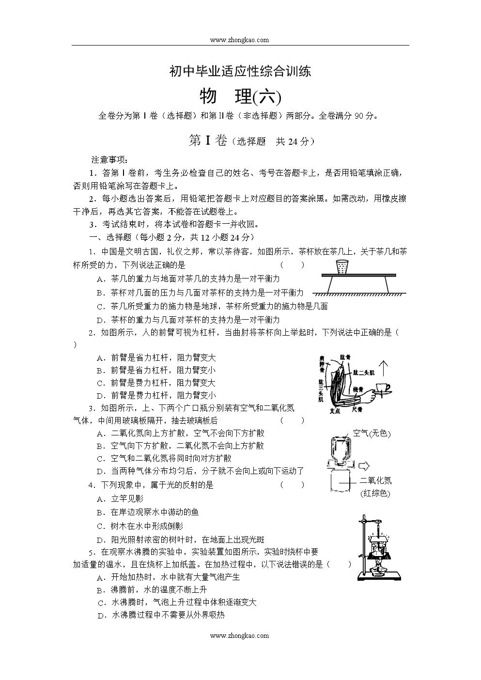 初中毕业适应性综合训练.doc