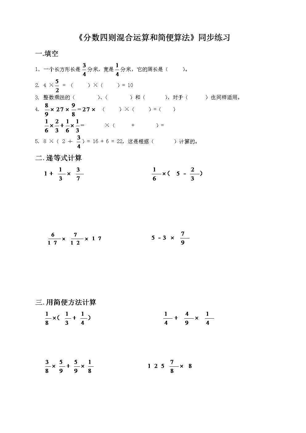 分数四则混合运算和简便算法同步练习.doc