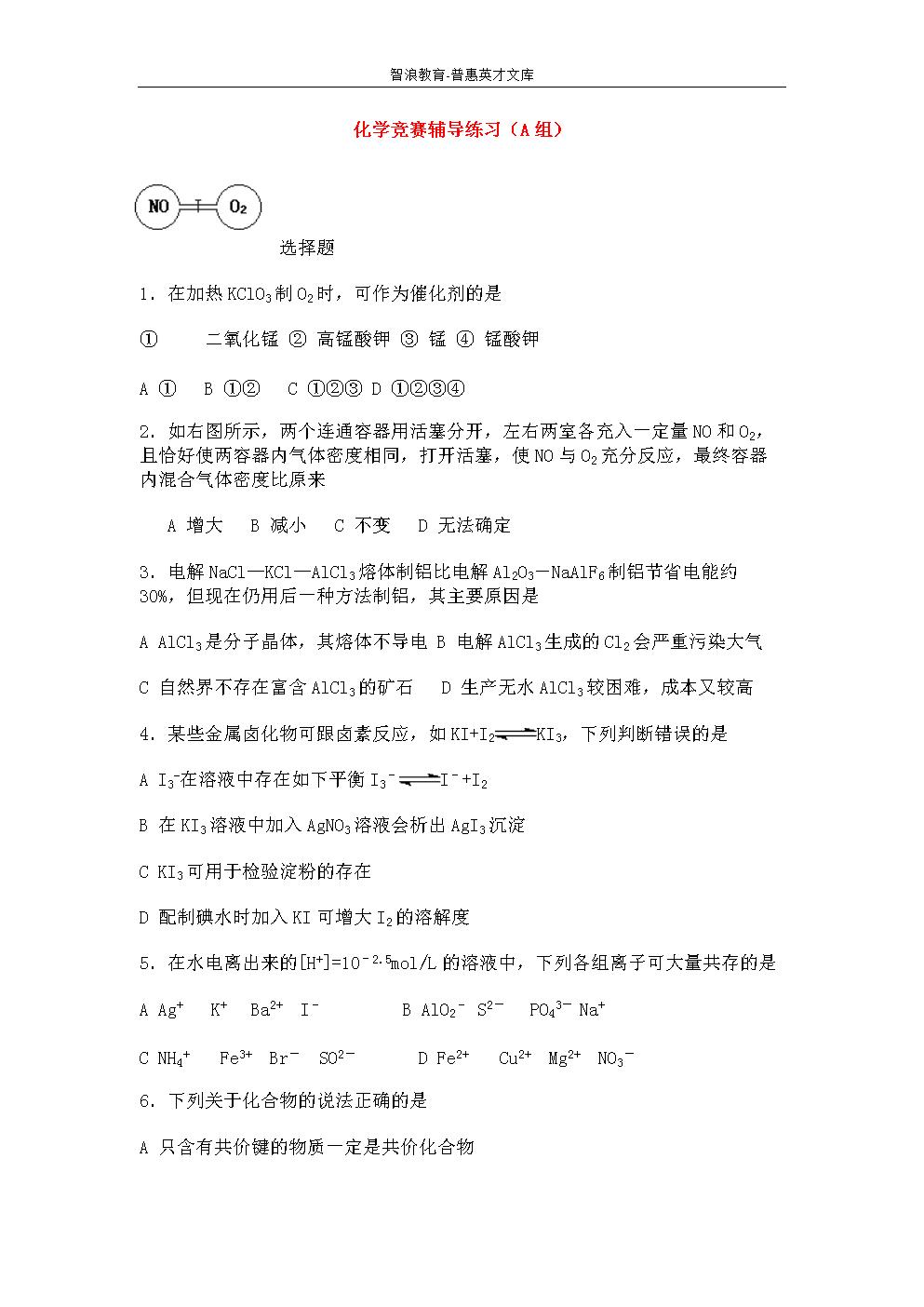 化学竞赛辅导练习A组.doc