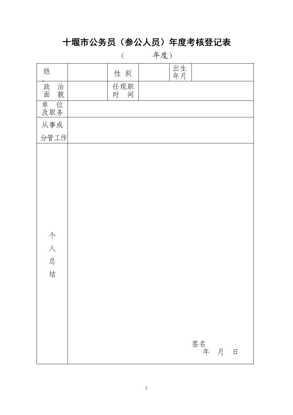 十堰公务员参公人员考核登记表.doc