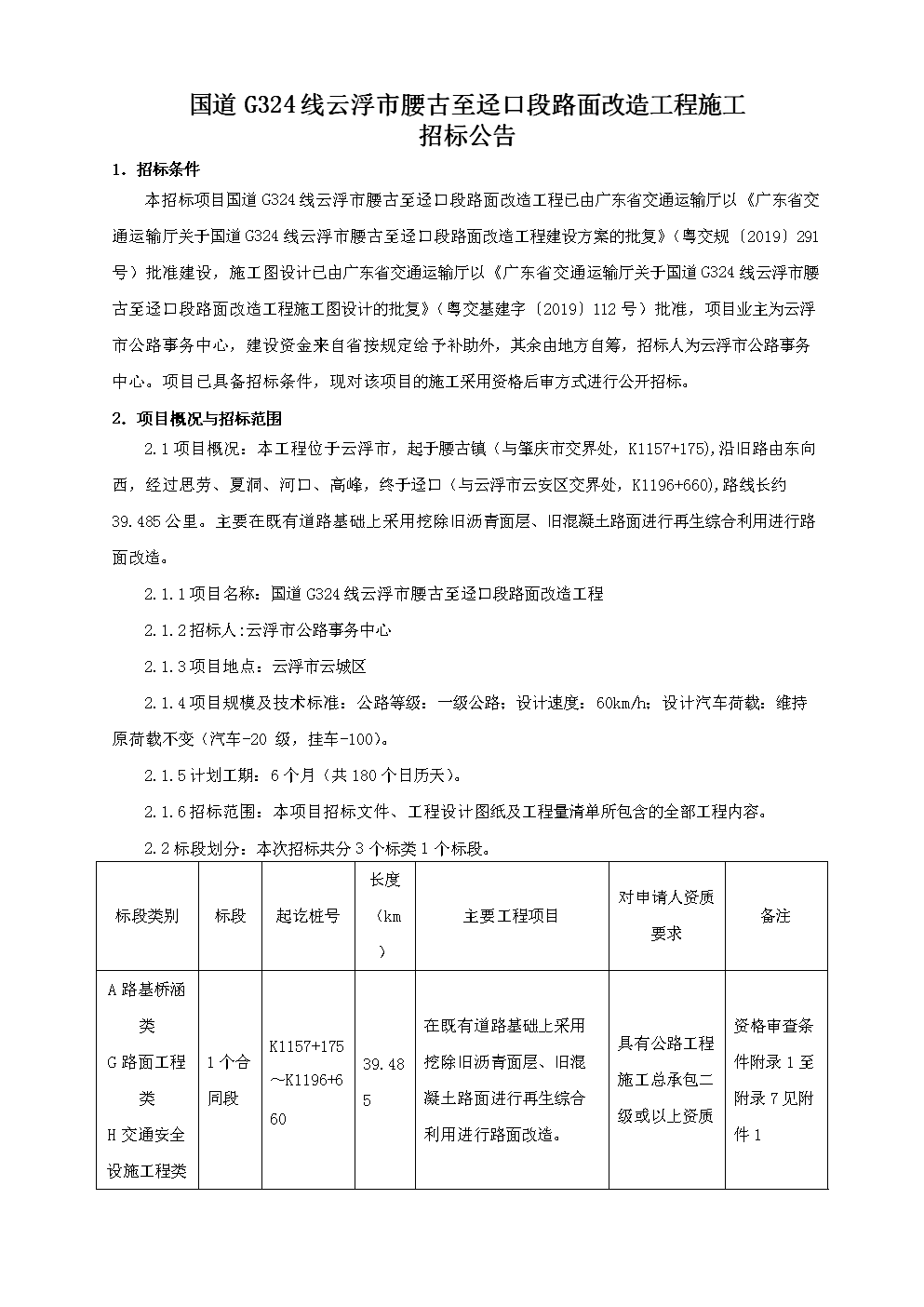 国道G324线云浮腰古至迳口段路面改造工程施工.doc