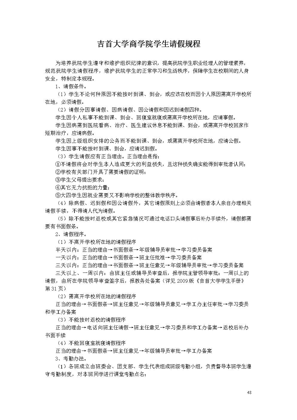 吉首大学商学院学生请假规程.doc