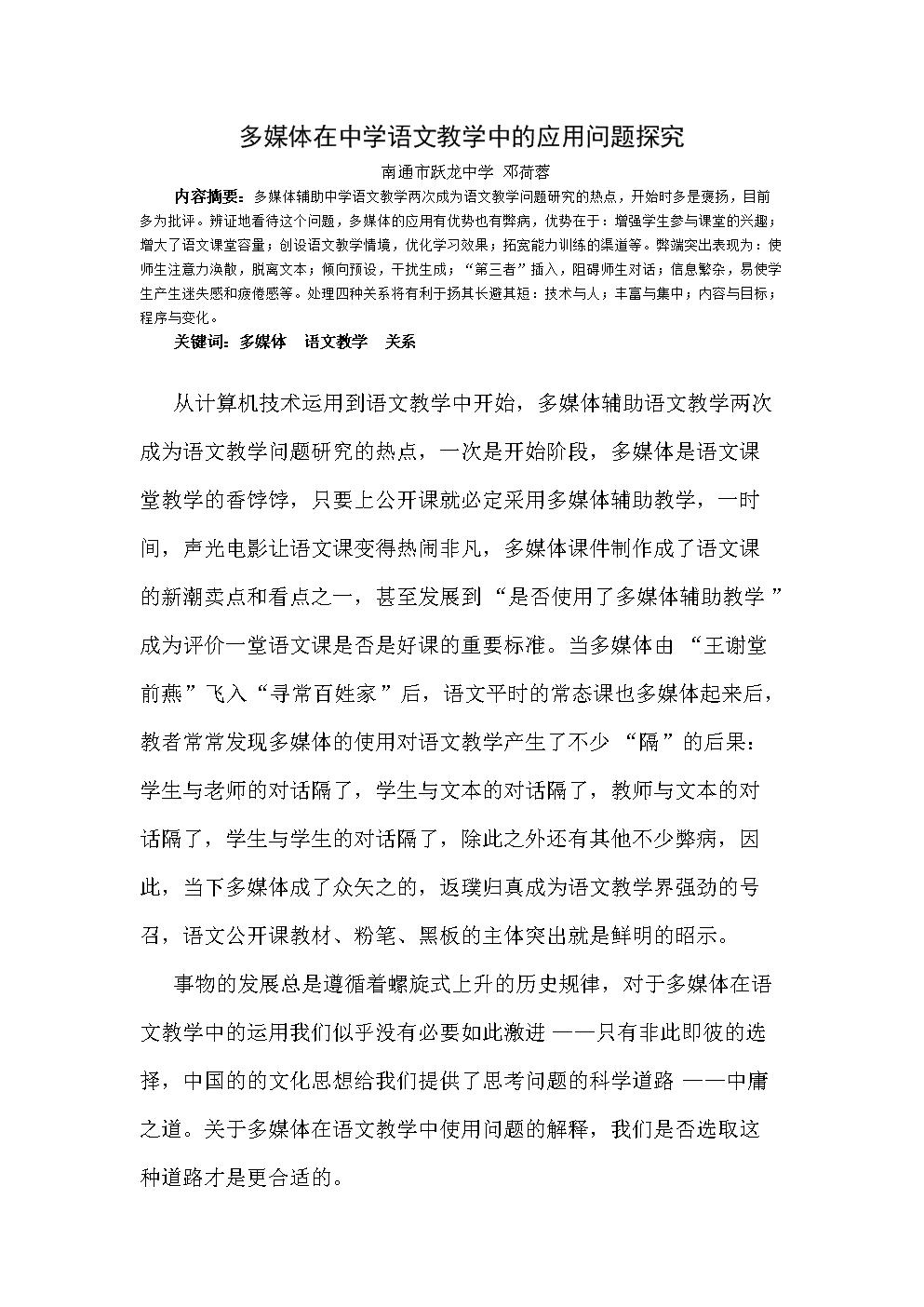 多媒体在中学语文教学中的应用问题探究.doc
