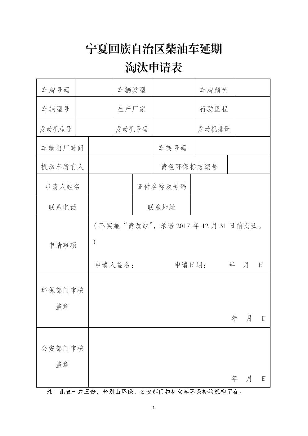宁夏回族自治区柴油车延期.doc