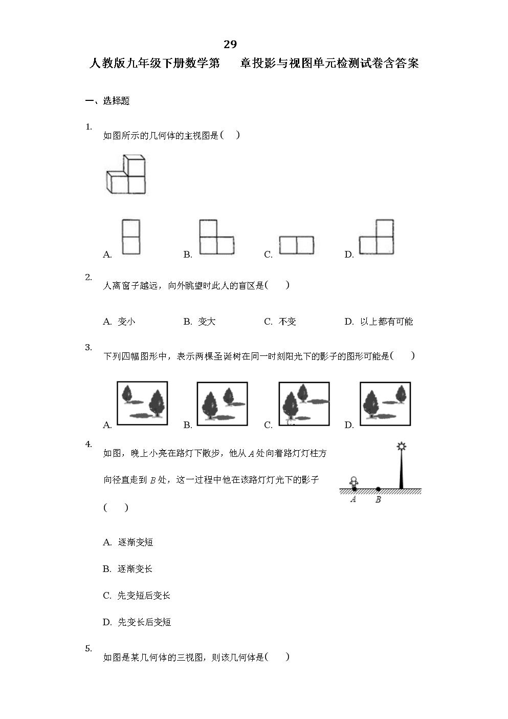 人教版九年级下册数学第29章投影与视图单元检测试卷含答案.docx