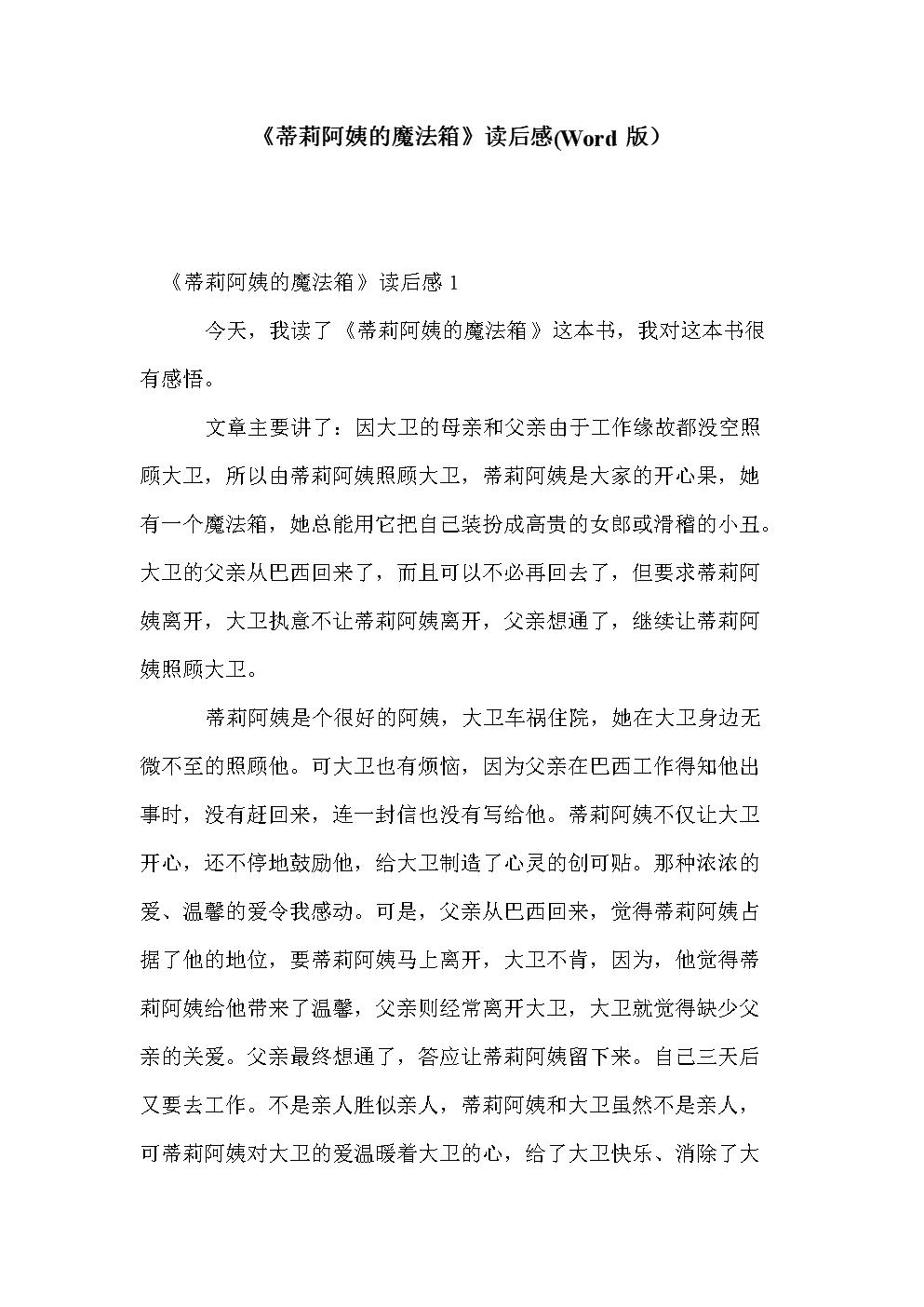 《蒂莉阿姨的魔法箱》读后感(Word版).doc