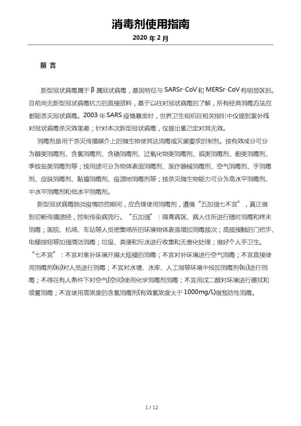 消毒剂使用指南(2020年2月)12.doc