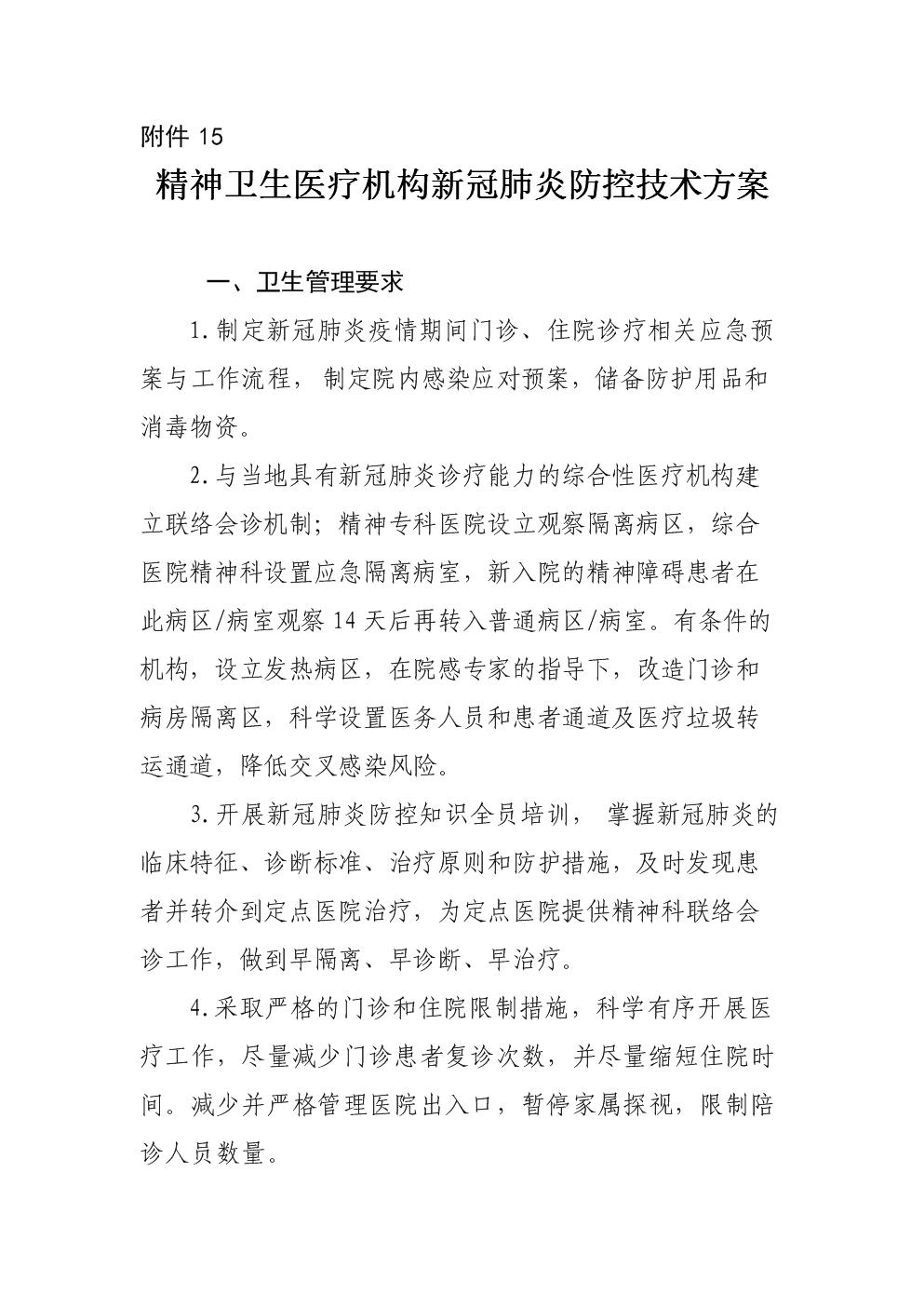 新冠病毒:15.精神卫生医疗机构新冠肺炎防控技术方案8.docx