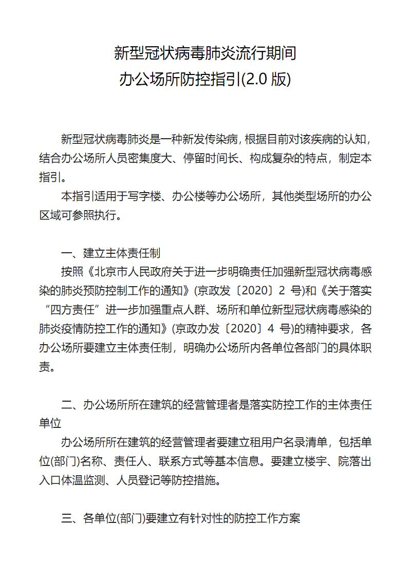 新型冠状病毒肺炎流行期间办公场所防控指引(2.0版)-北京疾控中心6.pdf