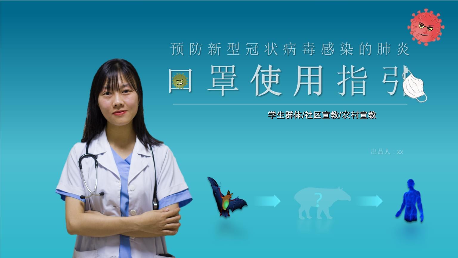 预防新型冠状病毒感染的肺炎口罩使用指引24.ppt