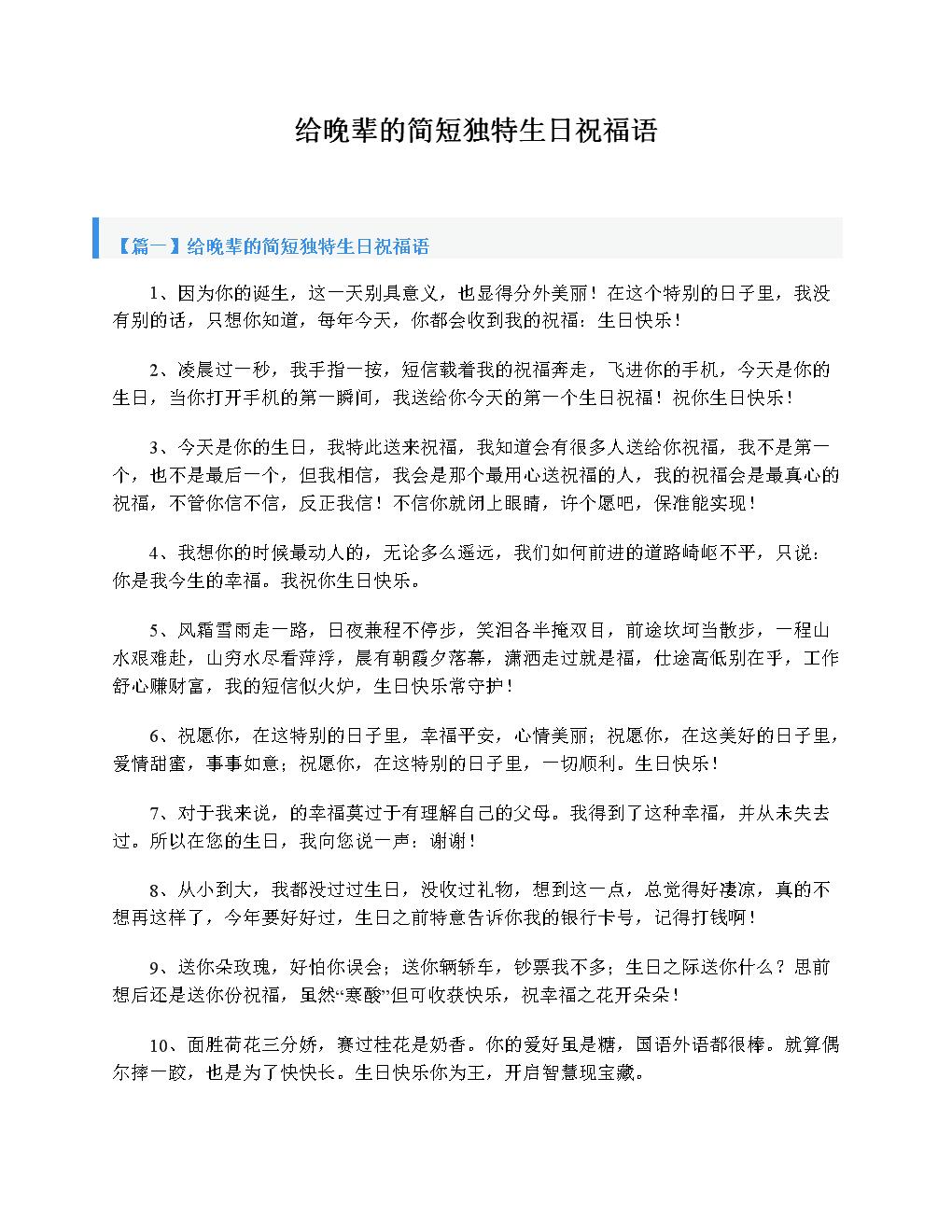 给晚辈的简短独特生日祝福语.doc