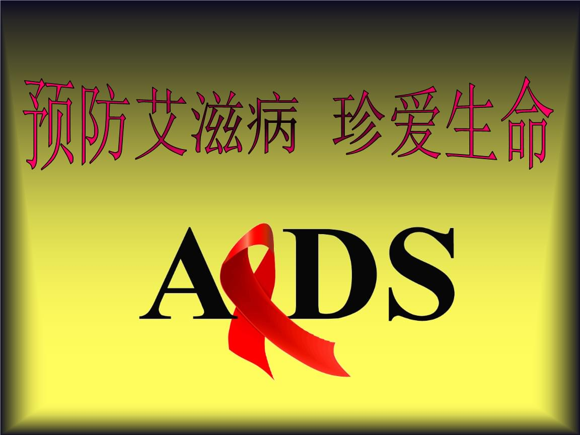 预防艾滋病主题班会中职.ppt