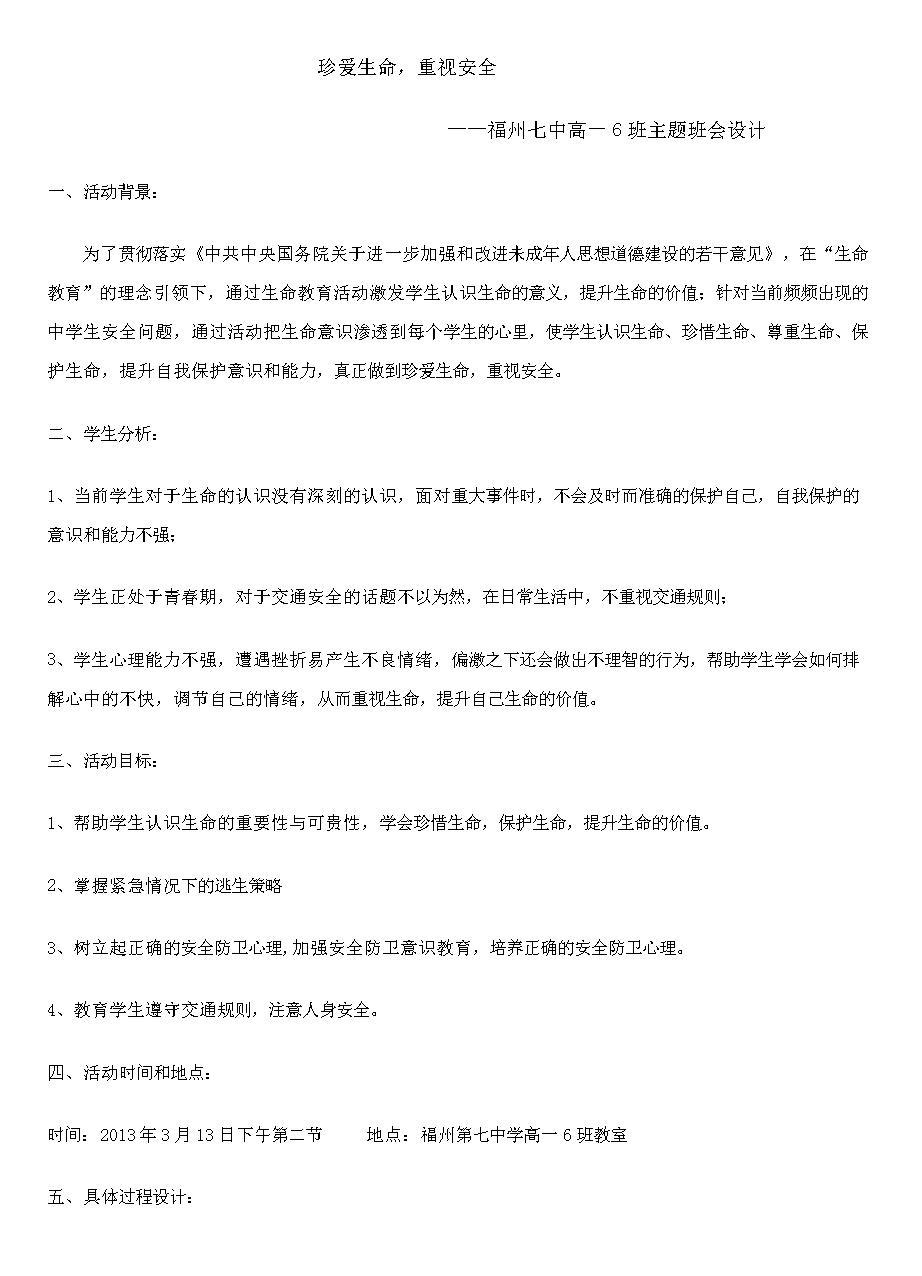 高一 6班珍爱生命安全教育班会设计.doc
