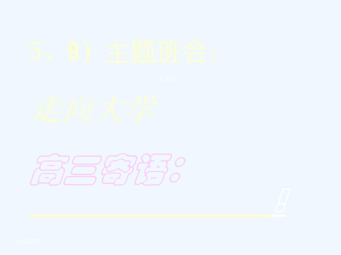 高三主题班会课件走向大学.ppt