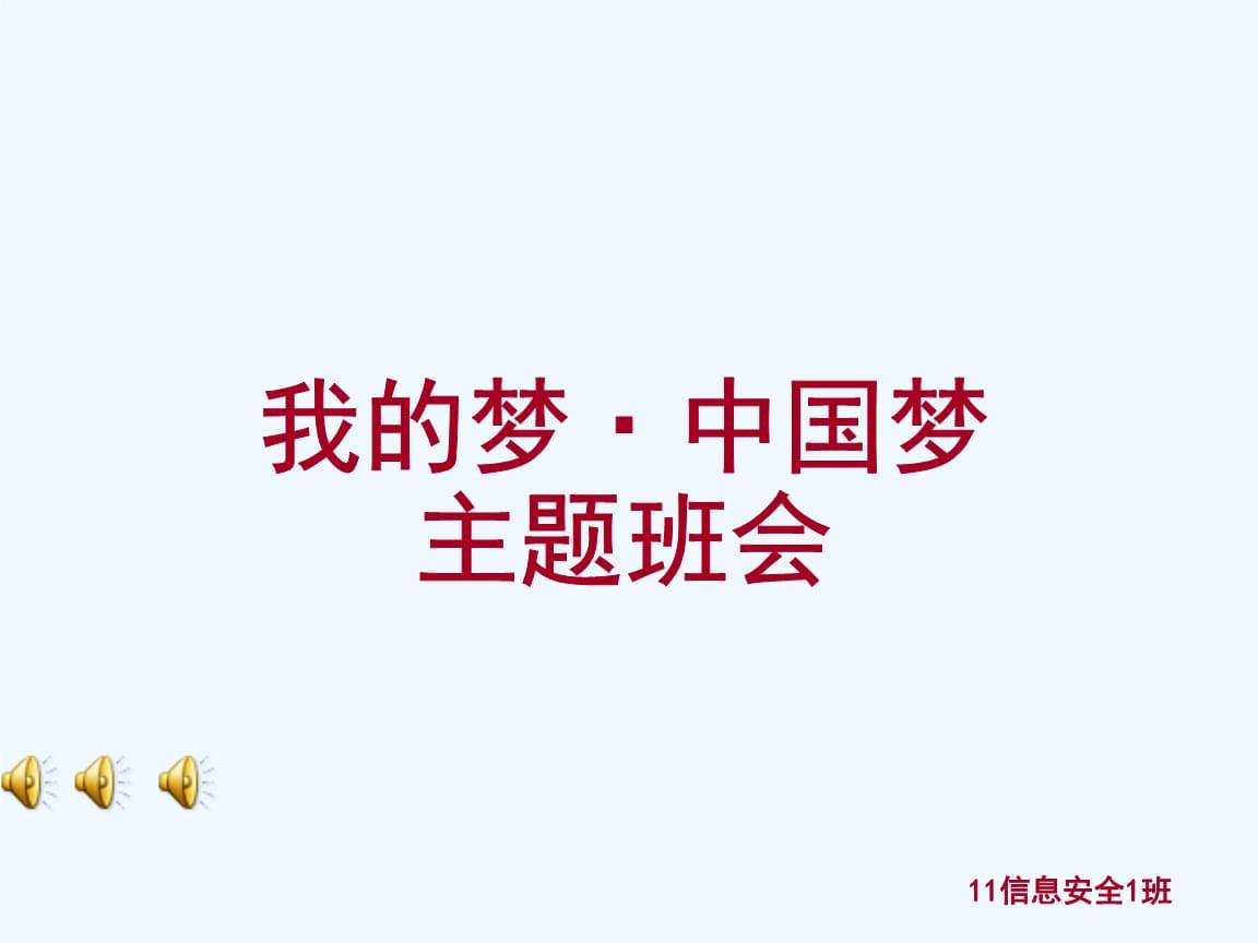 高中中国梦主题班会.ppt