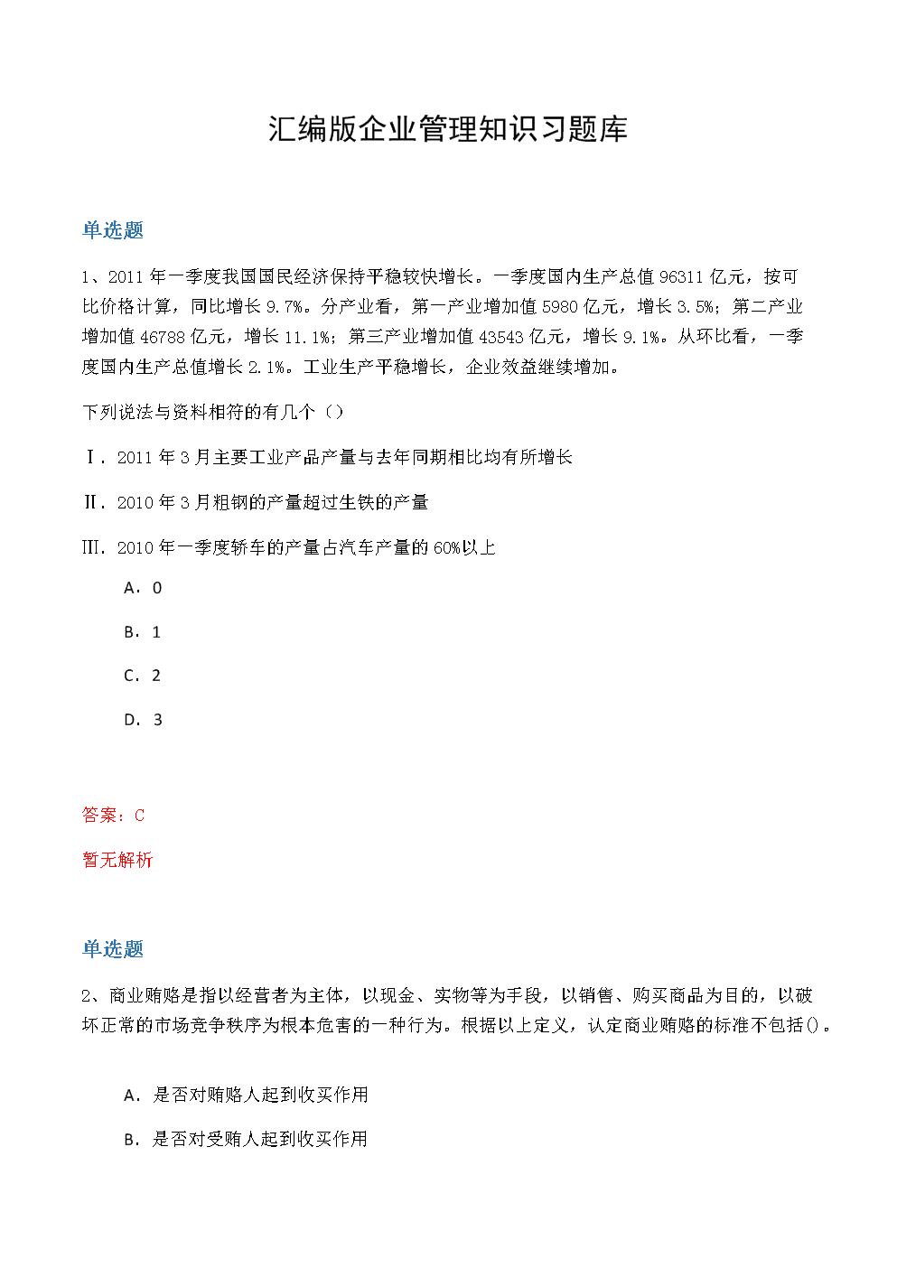汇编版企业管理知识习题库5263.docx
