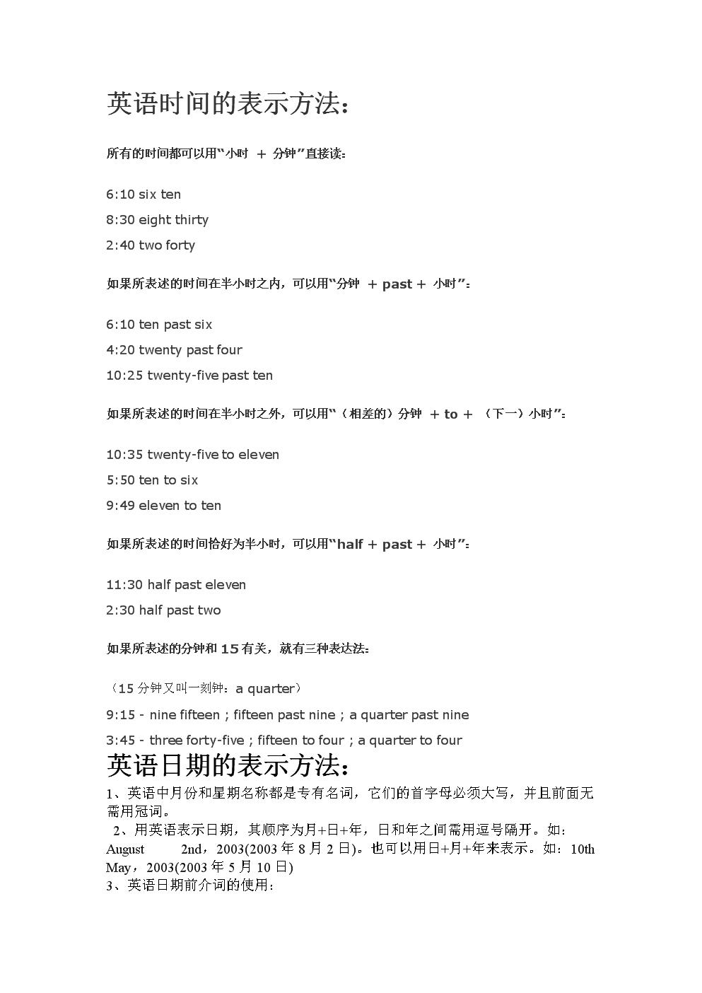 英语时间的表示方法.doc