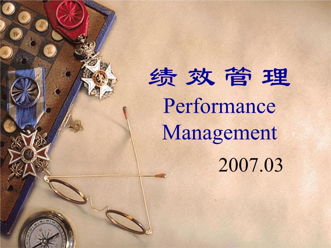 绩效管理(教案).ppt