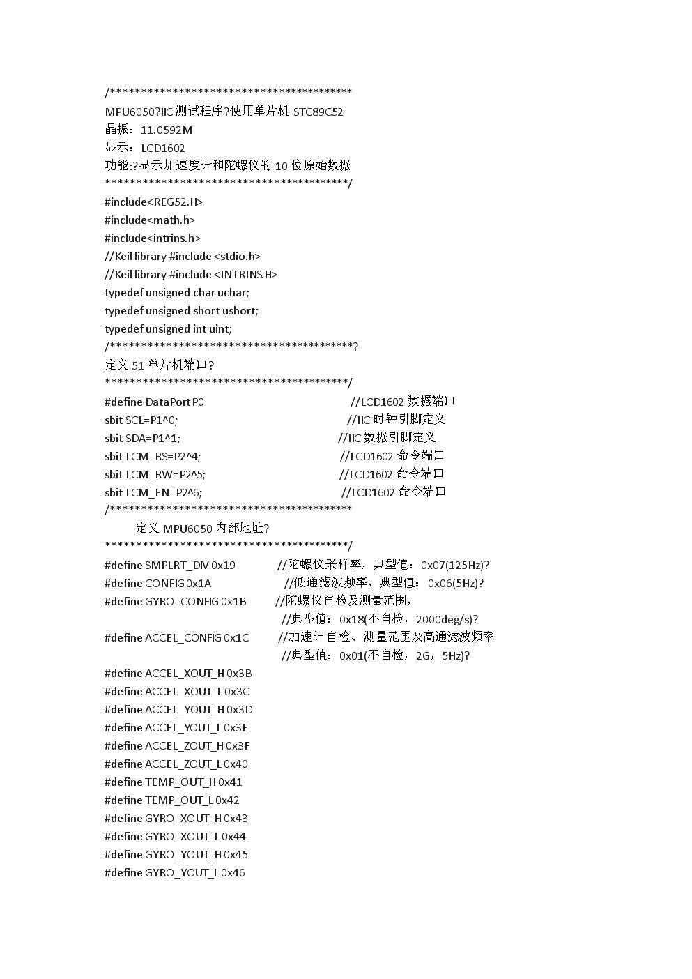 6050 STC89C52 单片机LCD调试程序.doc
