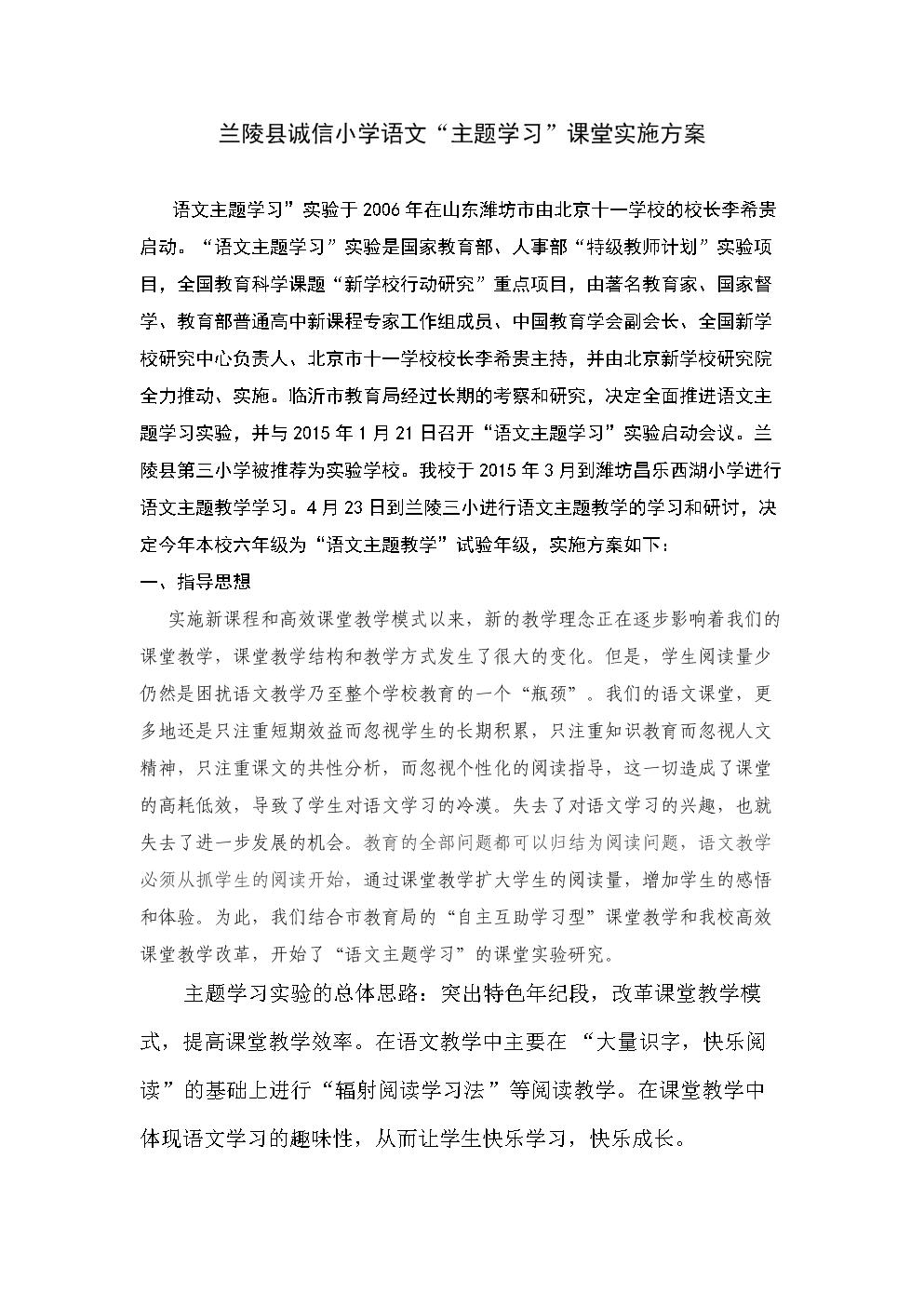 语文主题教学.doc