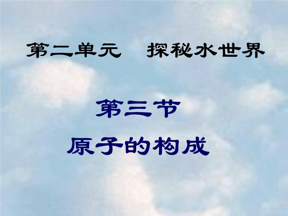 鲁教版_原子的构成.ppt