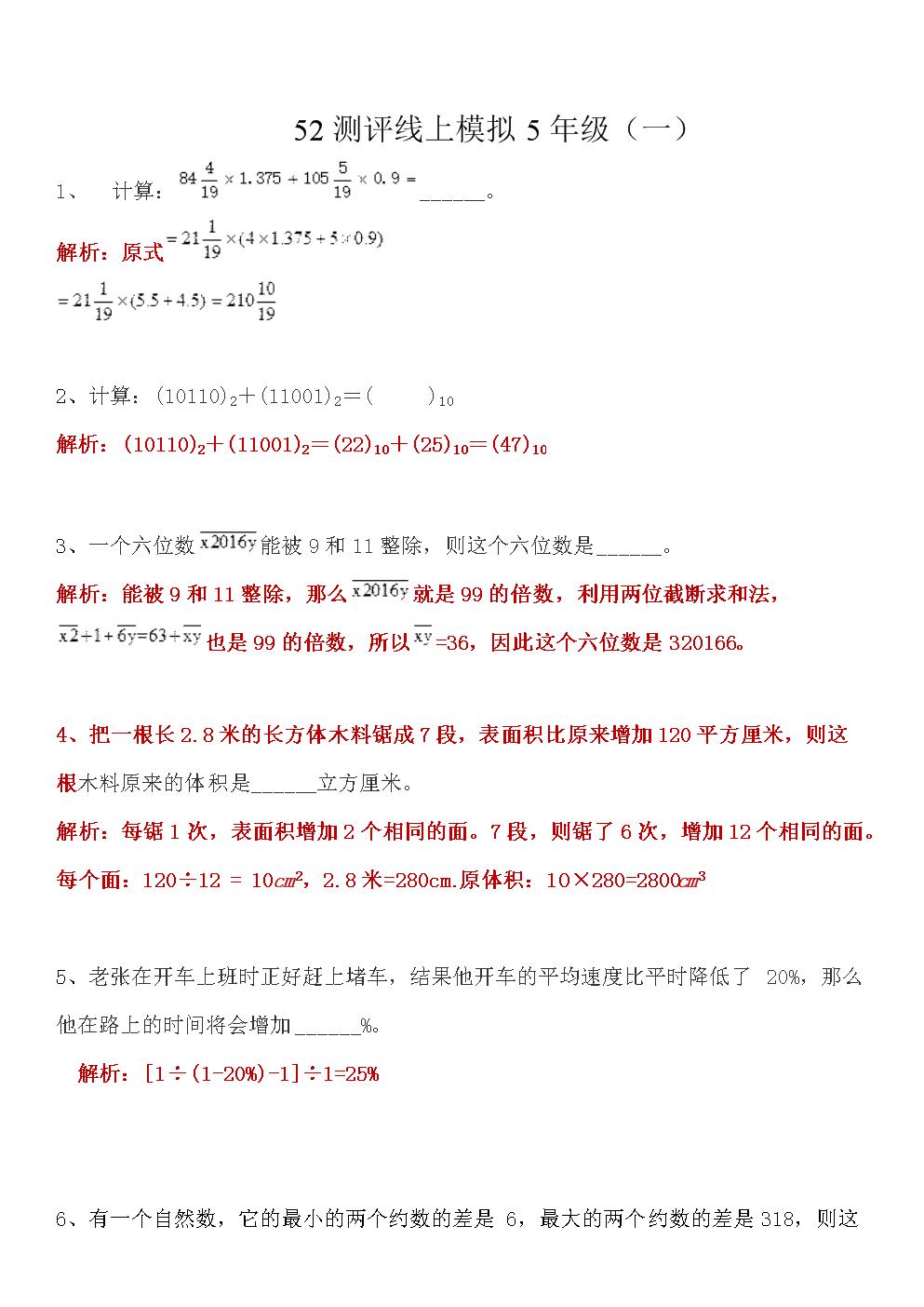52测评线上模拟题(一)解析.doc