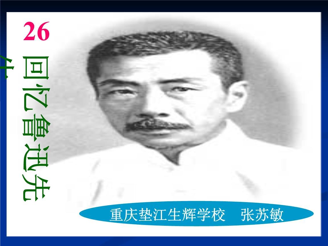 《回忆鲁迅先生》课件2(24张PPT)(北师大版七年级).ppt
