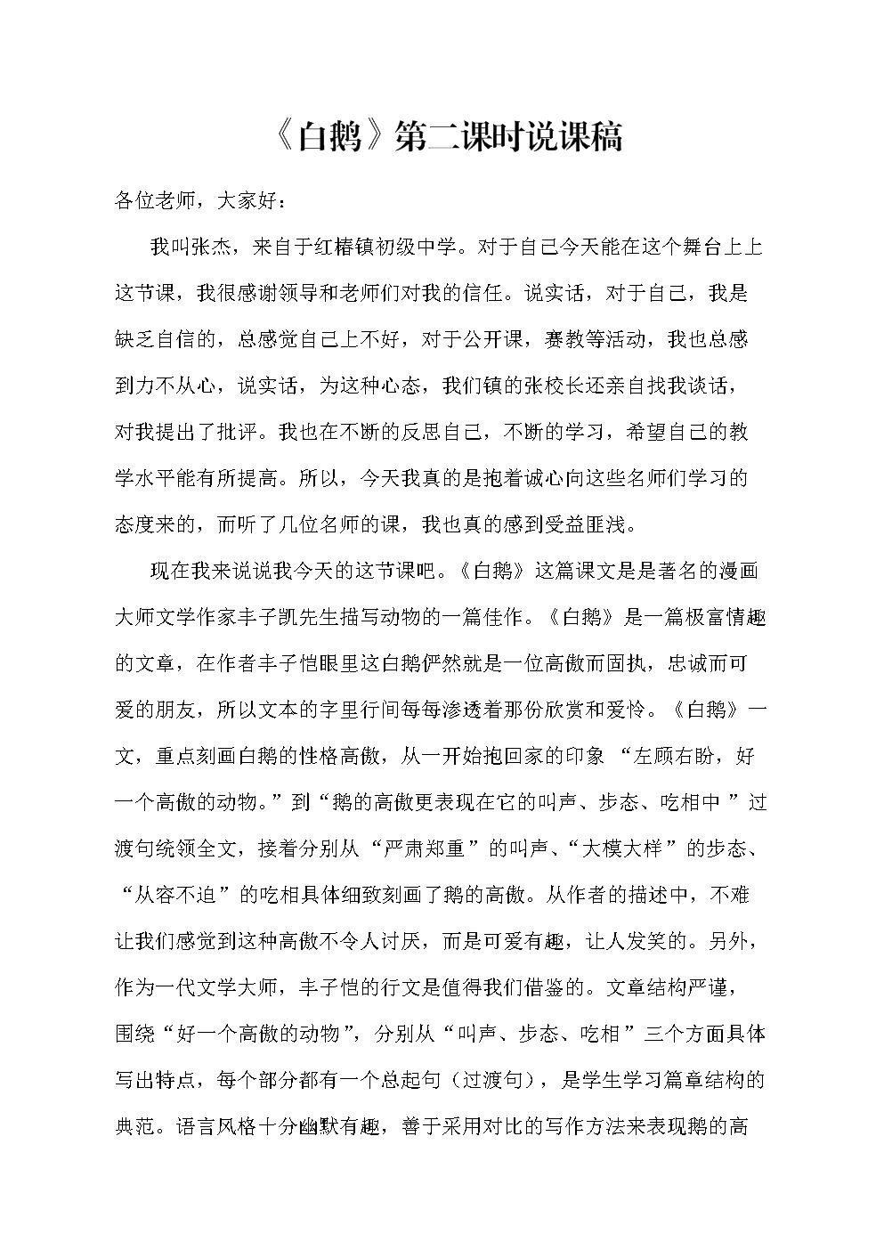 教学反思(说课稿).doc