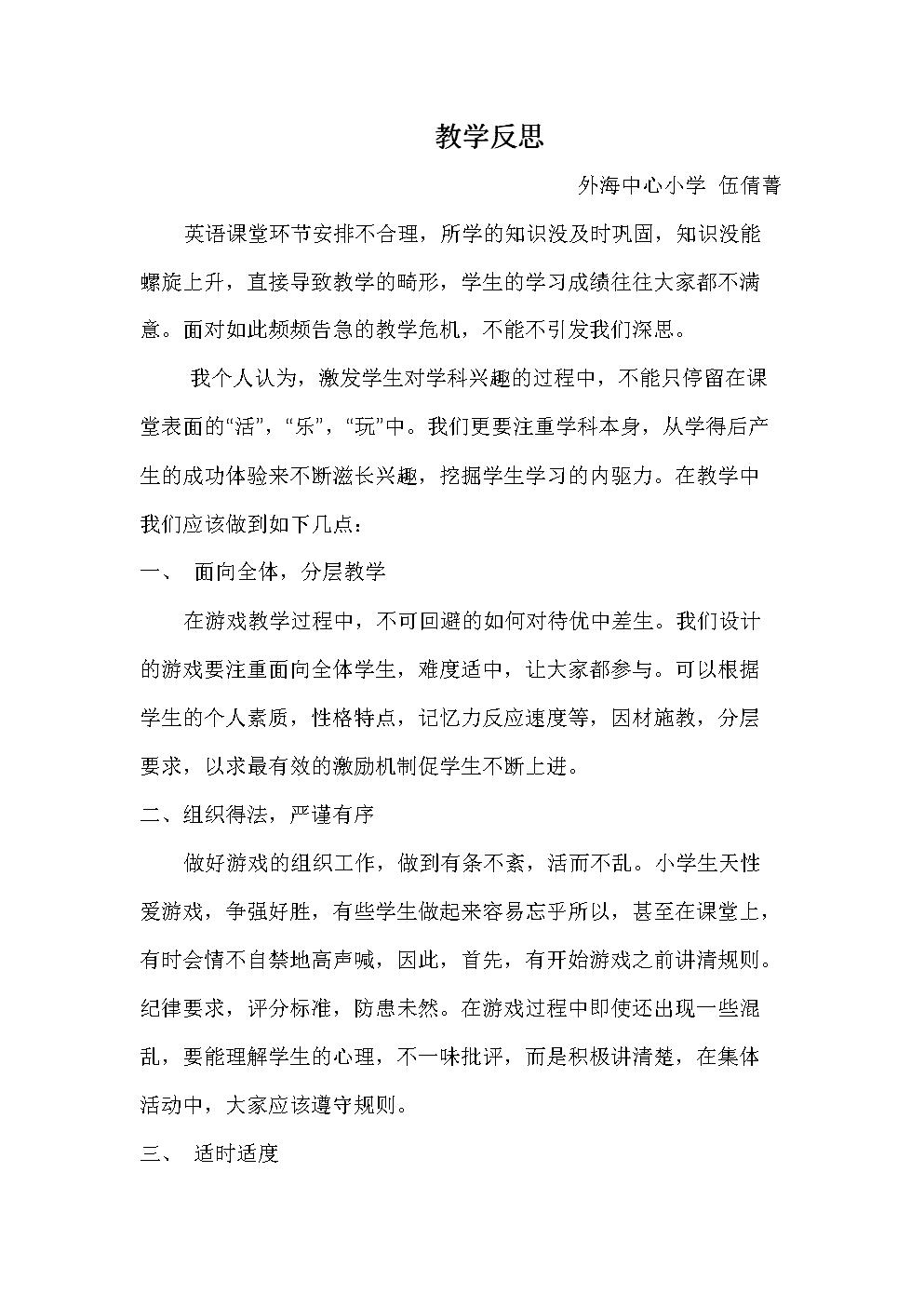 教学反思伍倩菁.doc