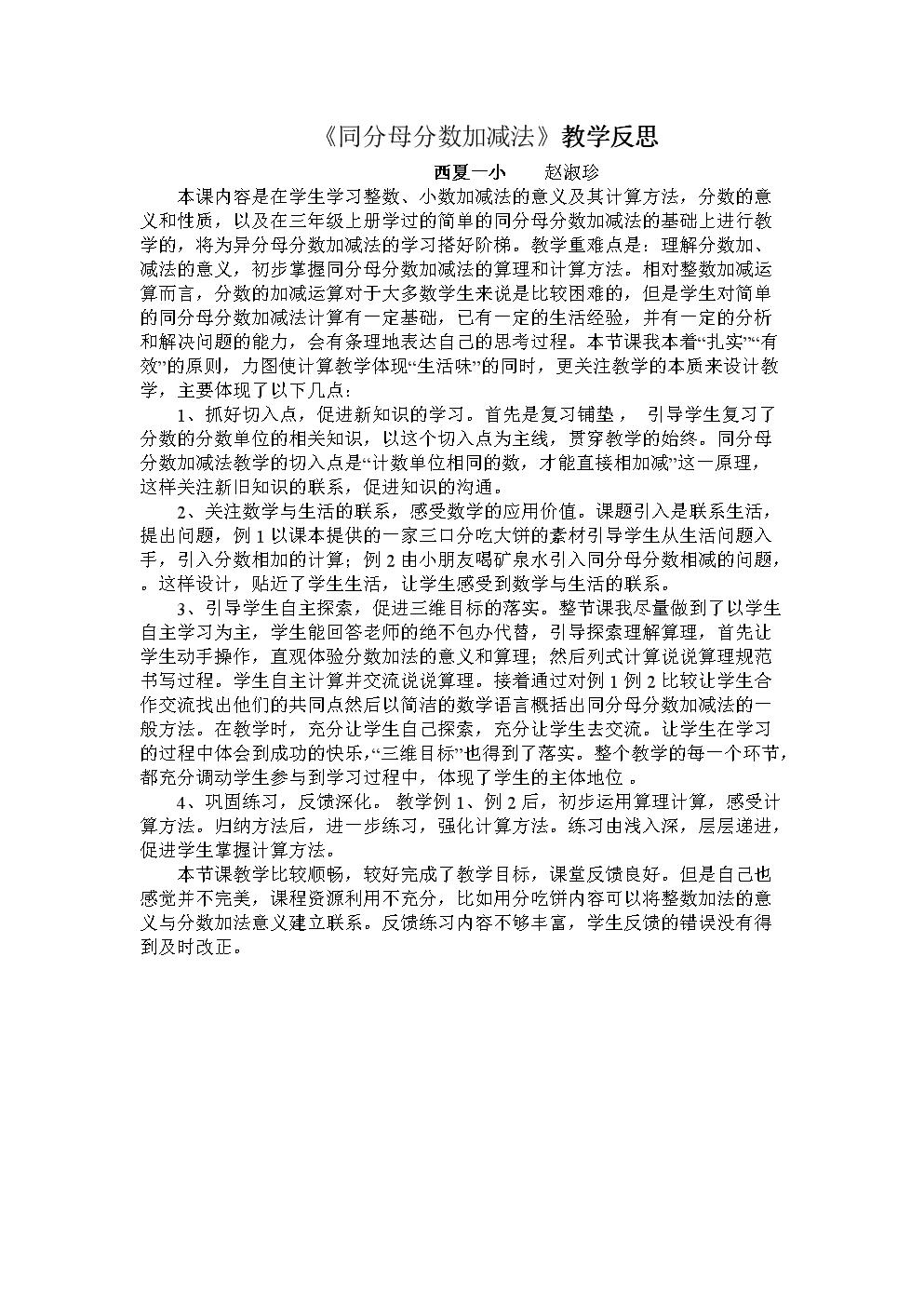 教学反思赵淑珍.doc