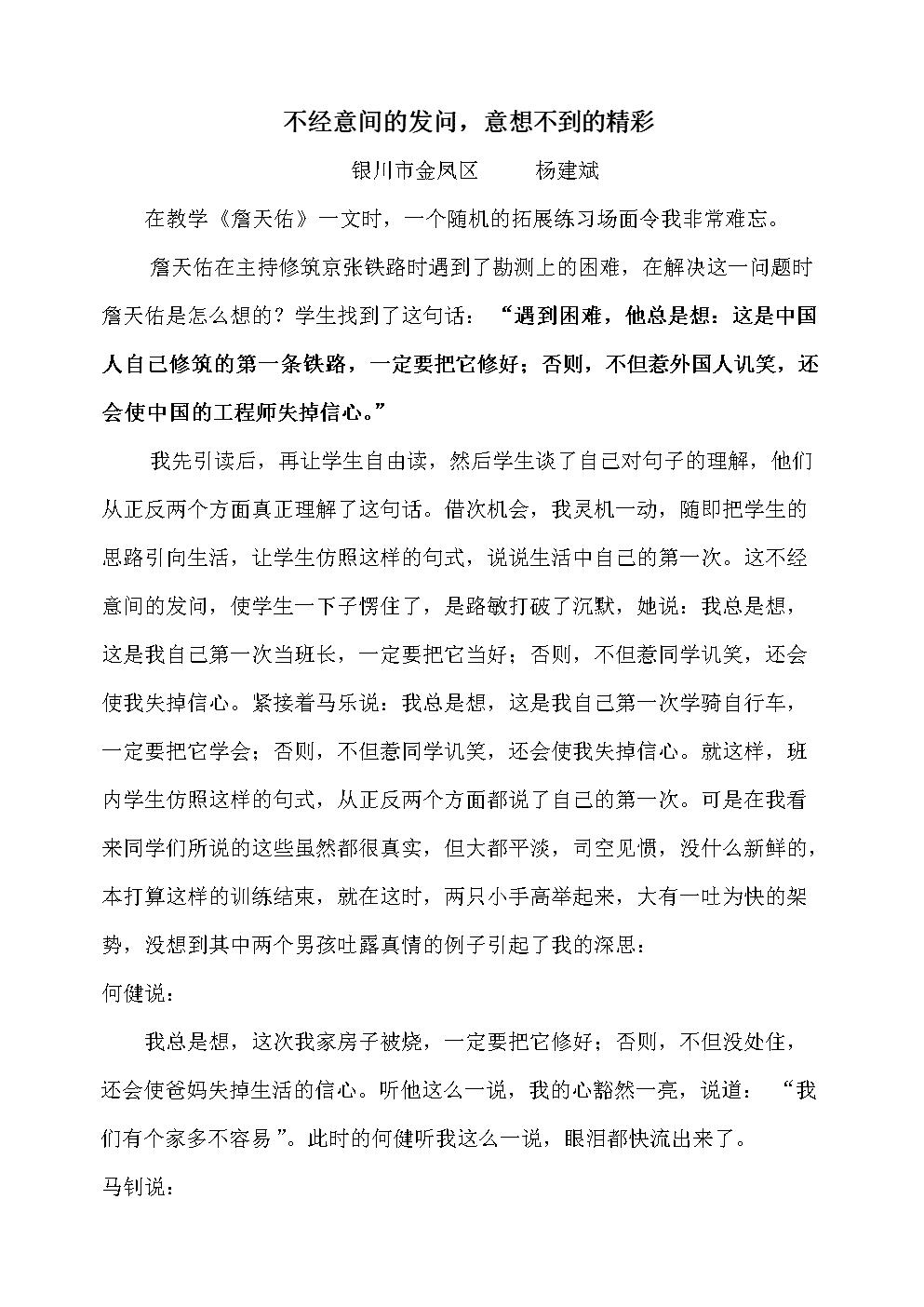 教学小故事-不经意的发问,意想不到的精彩.doc