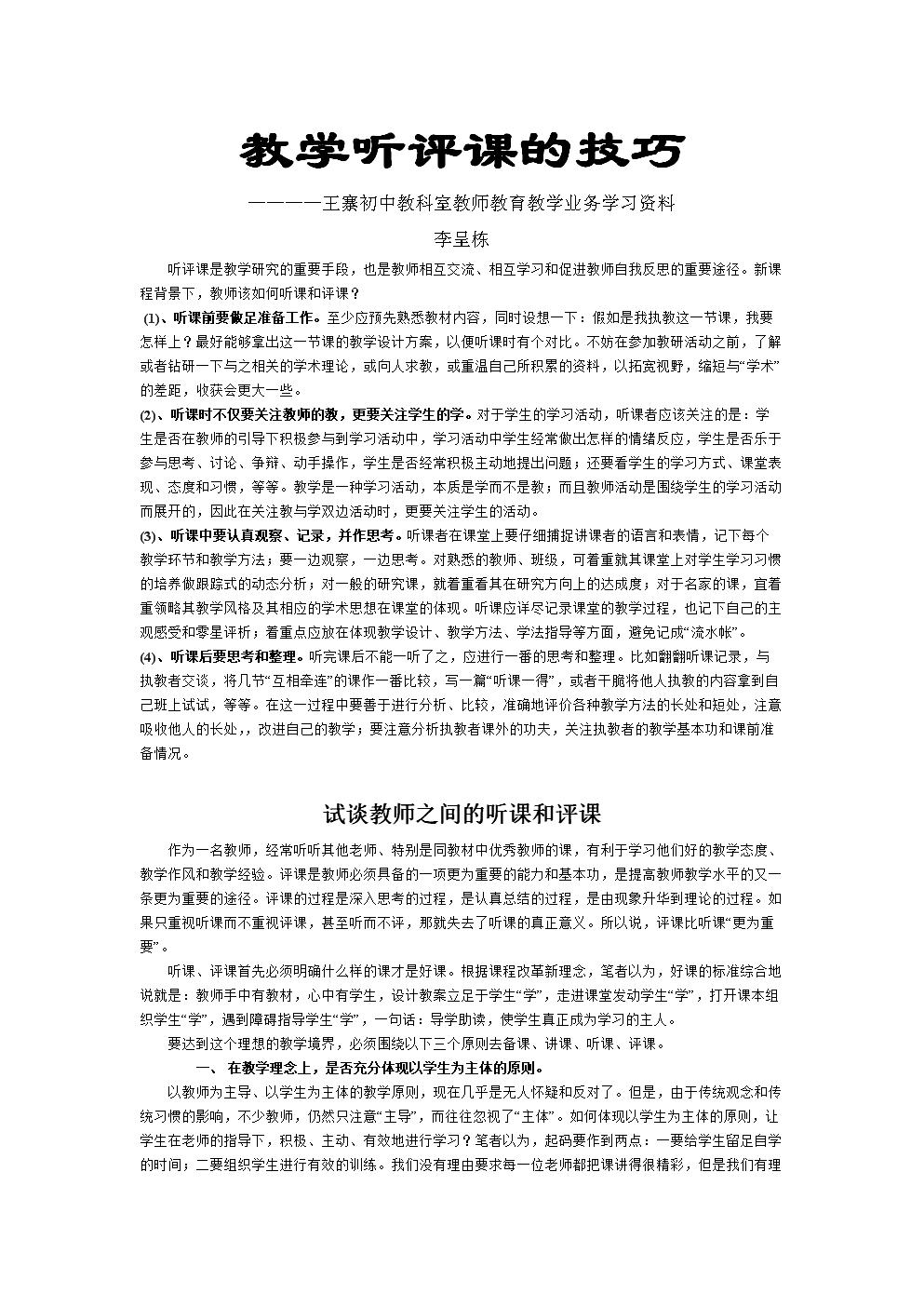 教学听评课技巧[1].doc