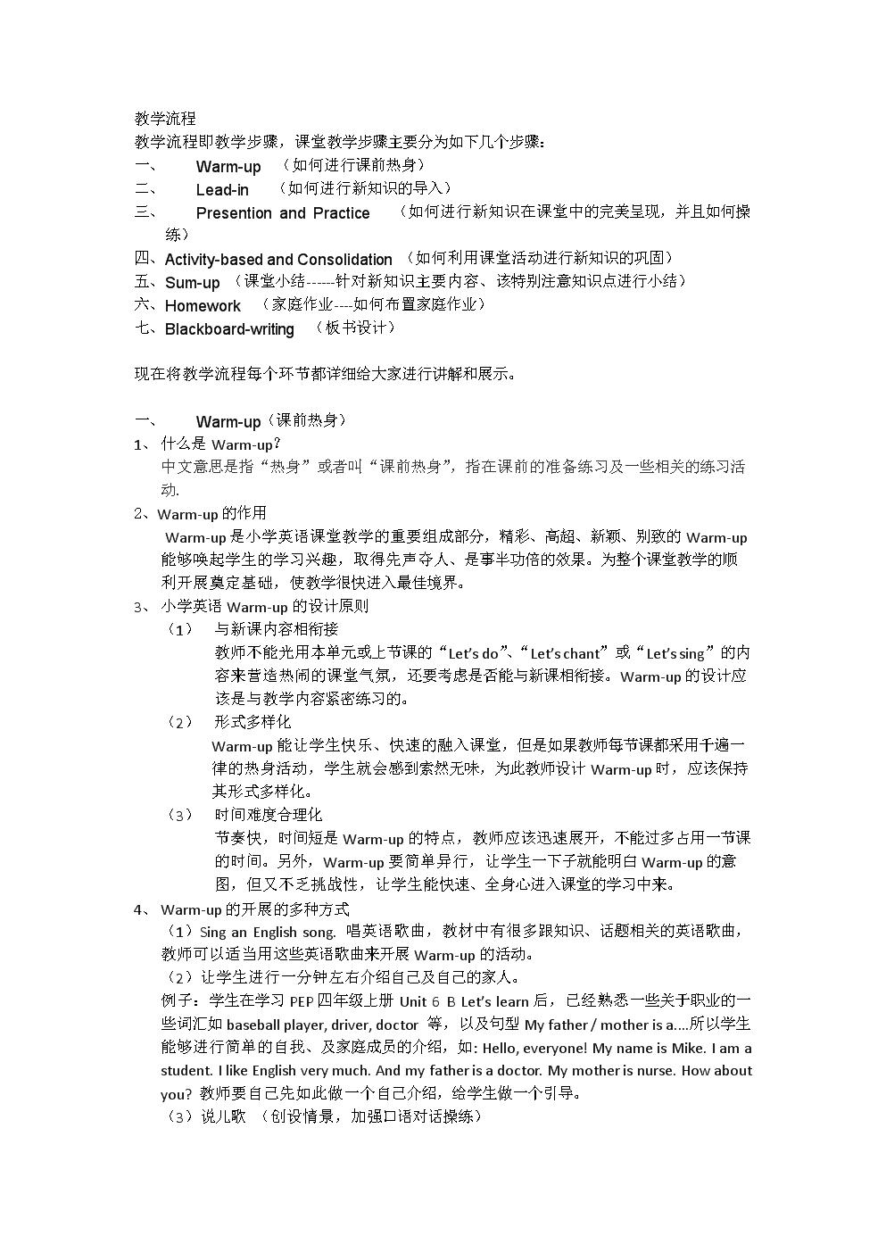 教学技能之二教学过程.docx
