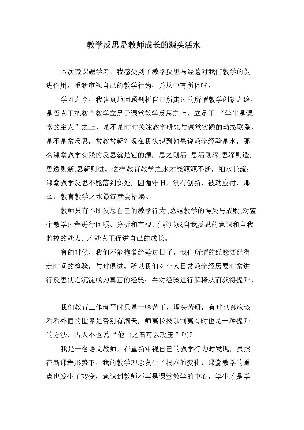 教学反思是教师成长的源头活水.doc