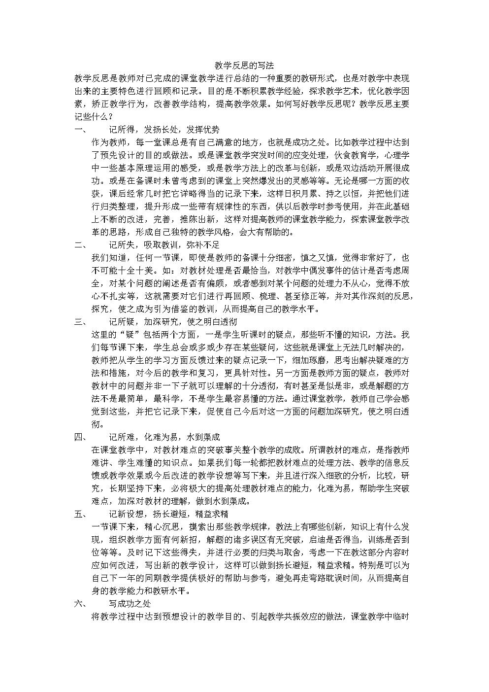 教学反思的写法-资料.docx