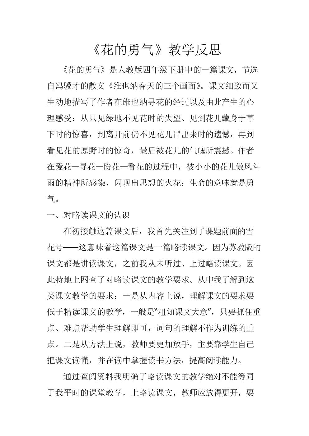 教学反思花的勇气.doc