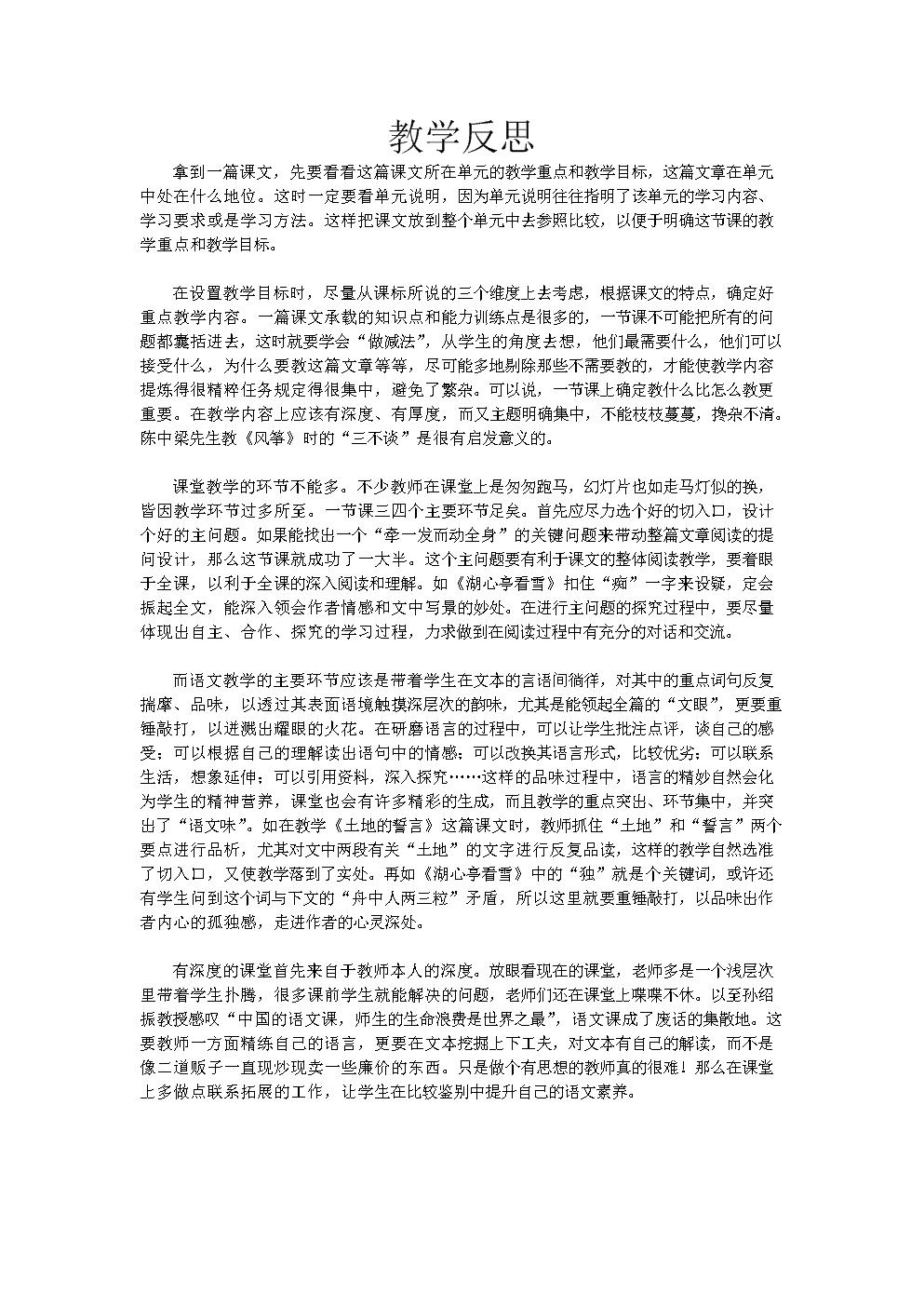 教学反思韩学文.doc