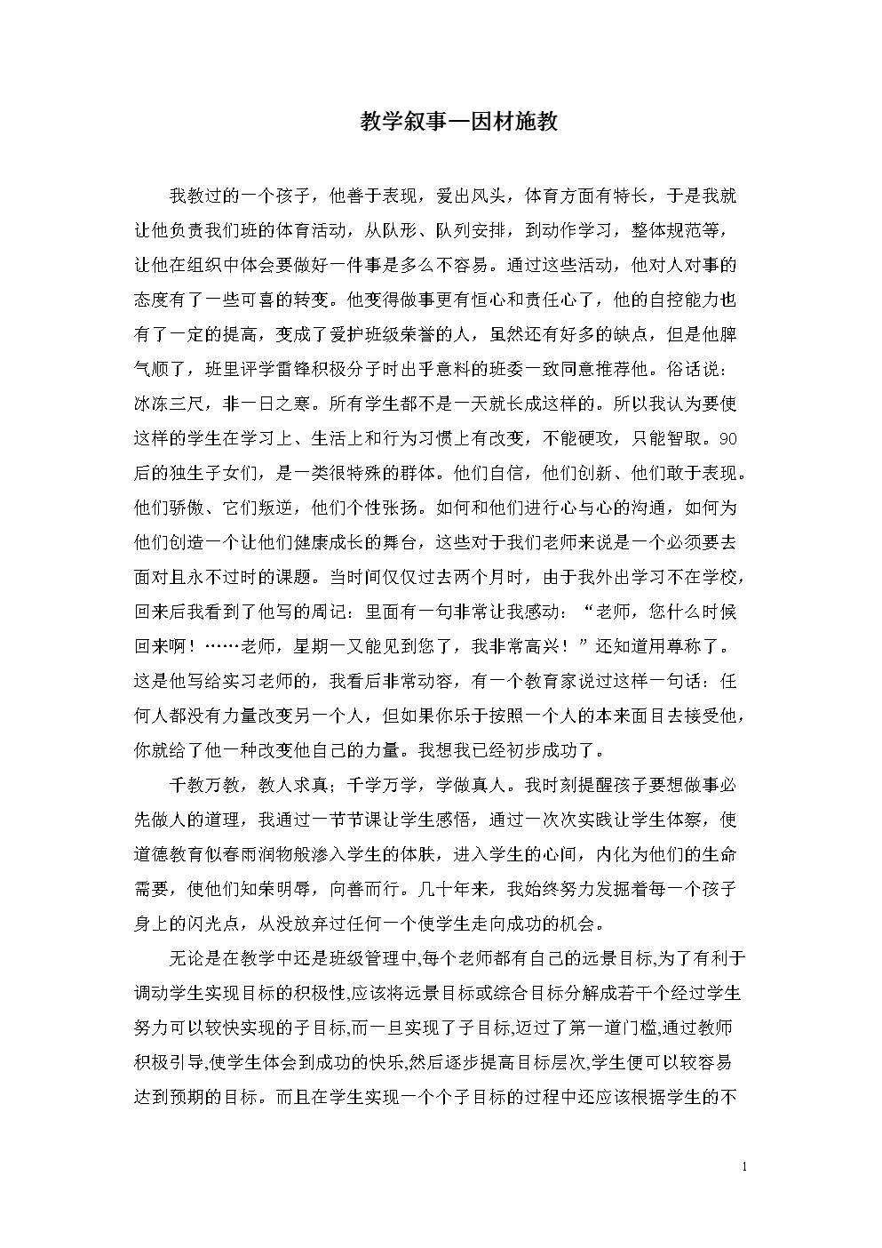 教学叙事—因材施教.doc