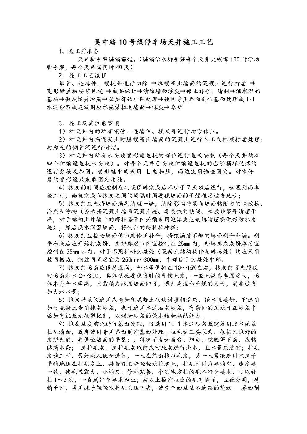 景观天井施工方案.doc
