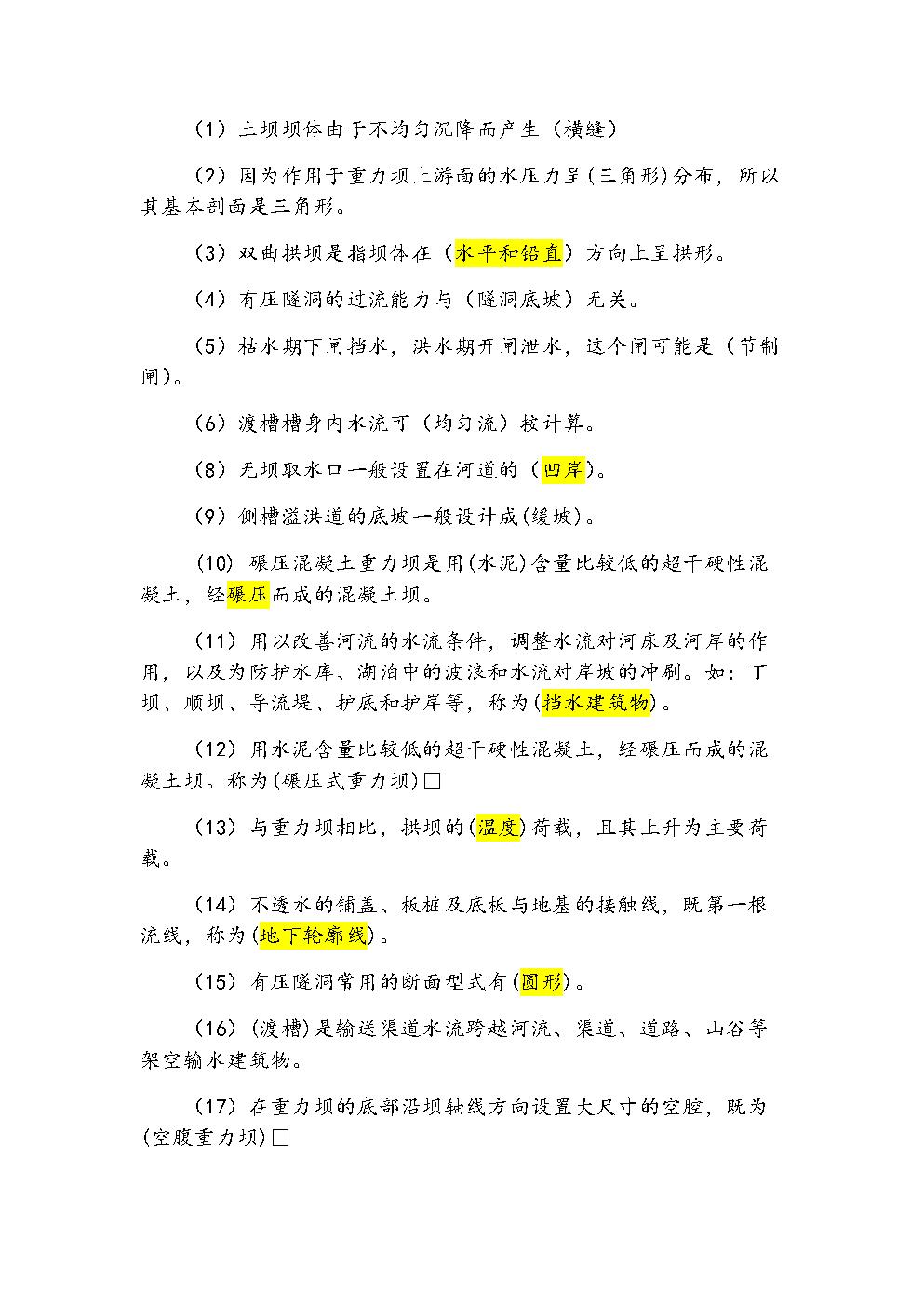 水工建筑物考试单选题.doc