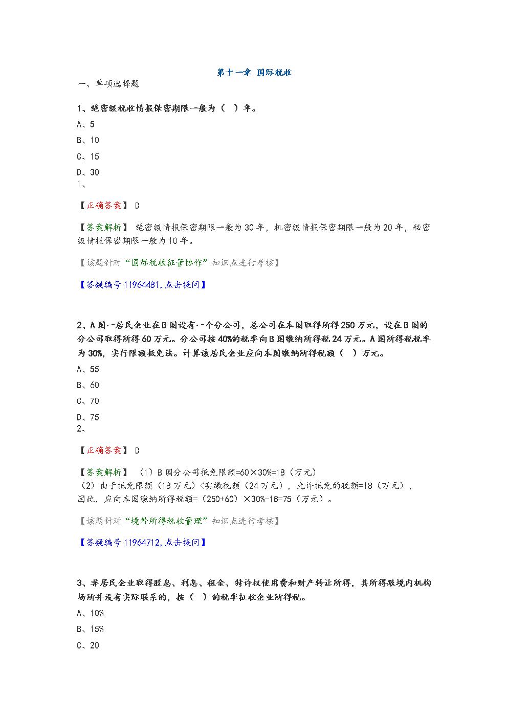 注册会计师-税法练习(11-13章).doc