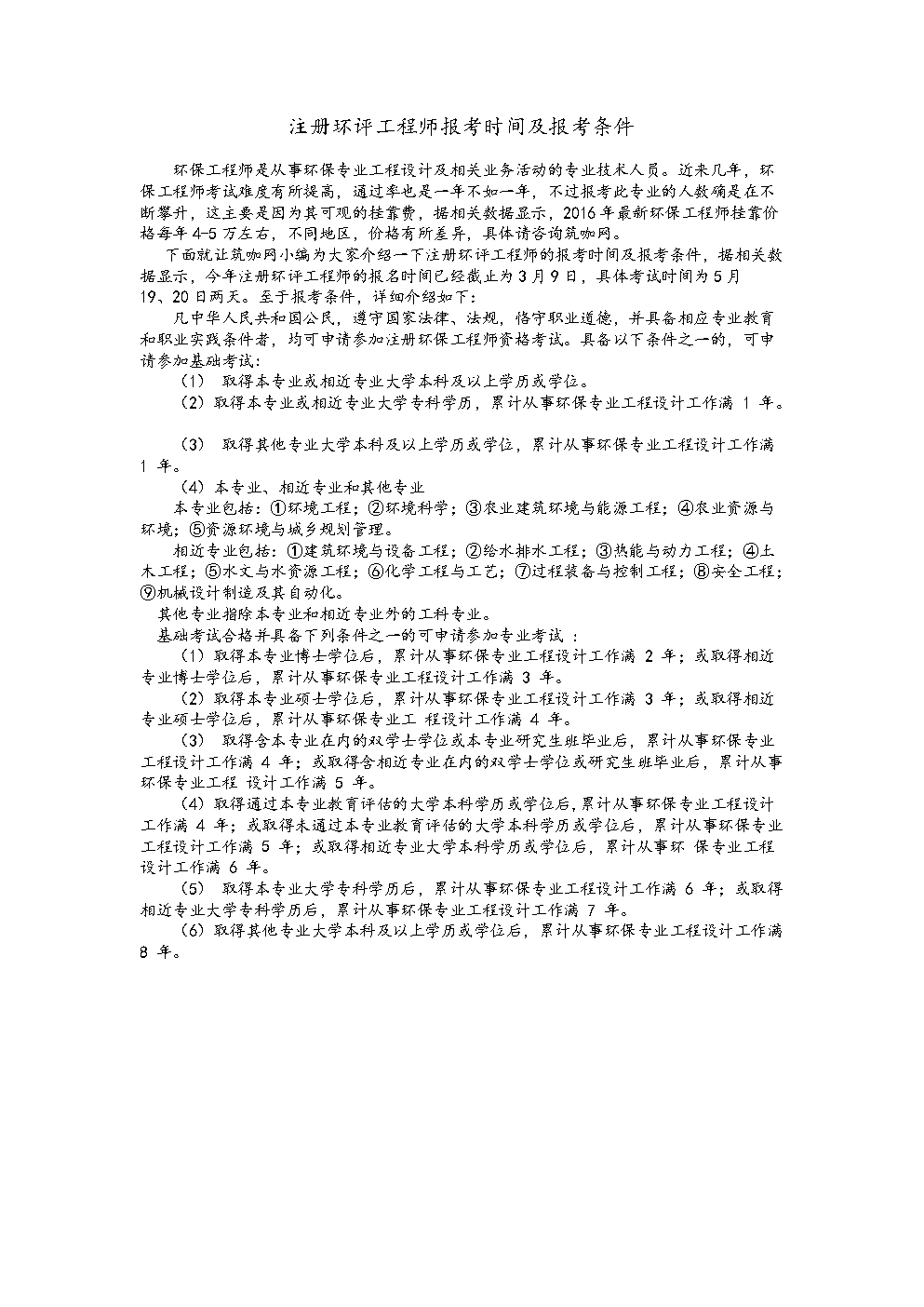 注册环评工程师报考时间及报考条件.doc