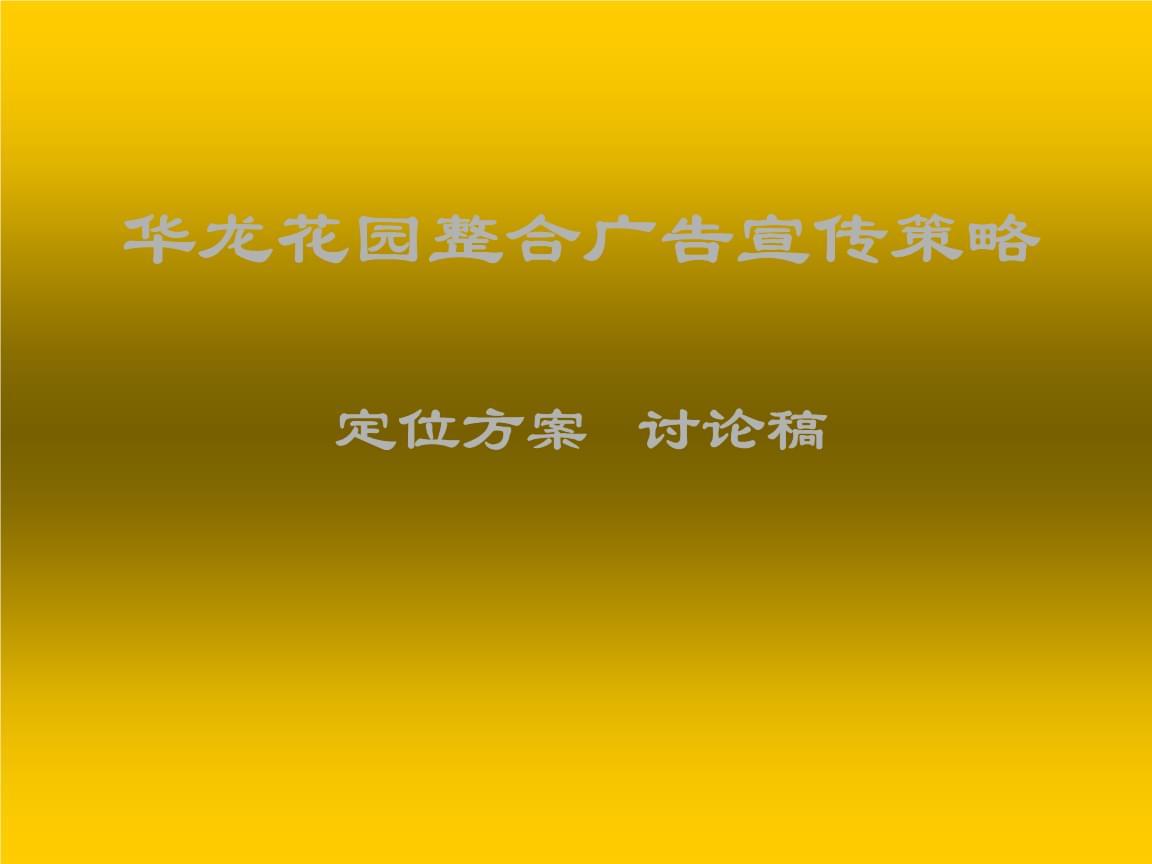 华龙花园整合广告宣传策略.ppt
